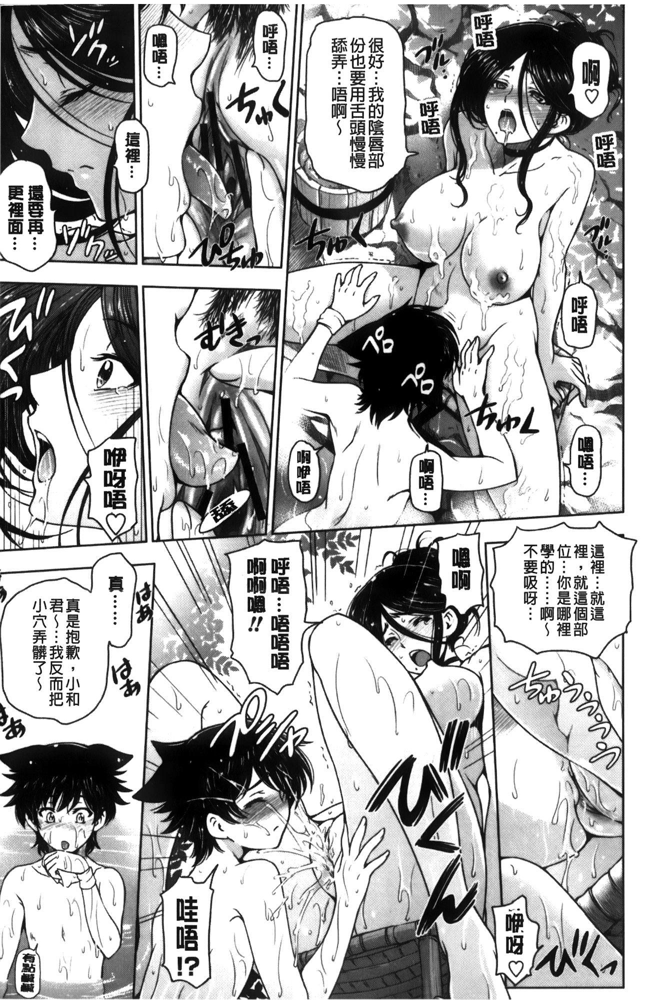 Majo × Shota ~ Genteiban | 魔女X小正太 限定版 141