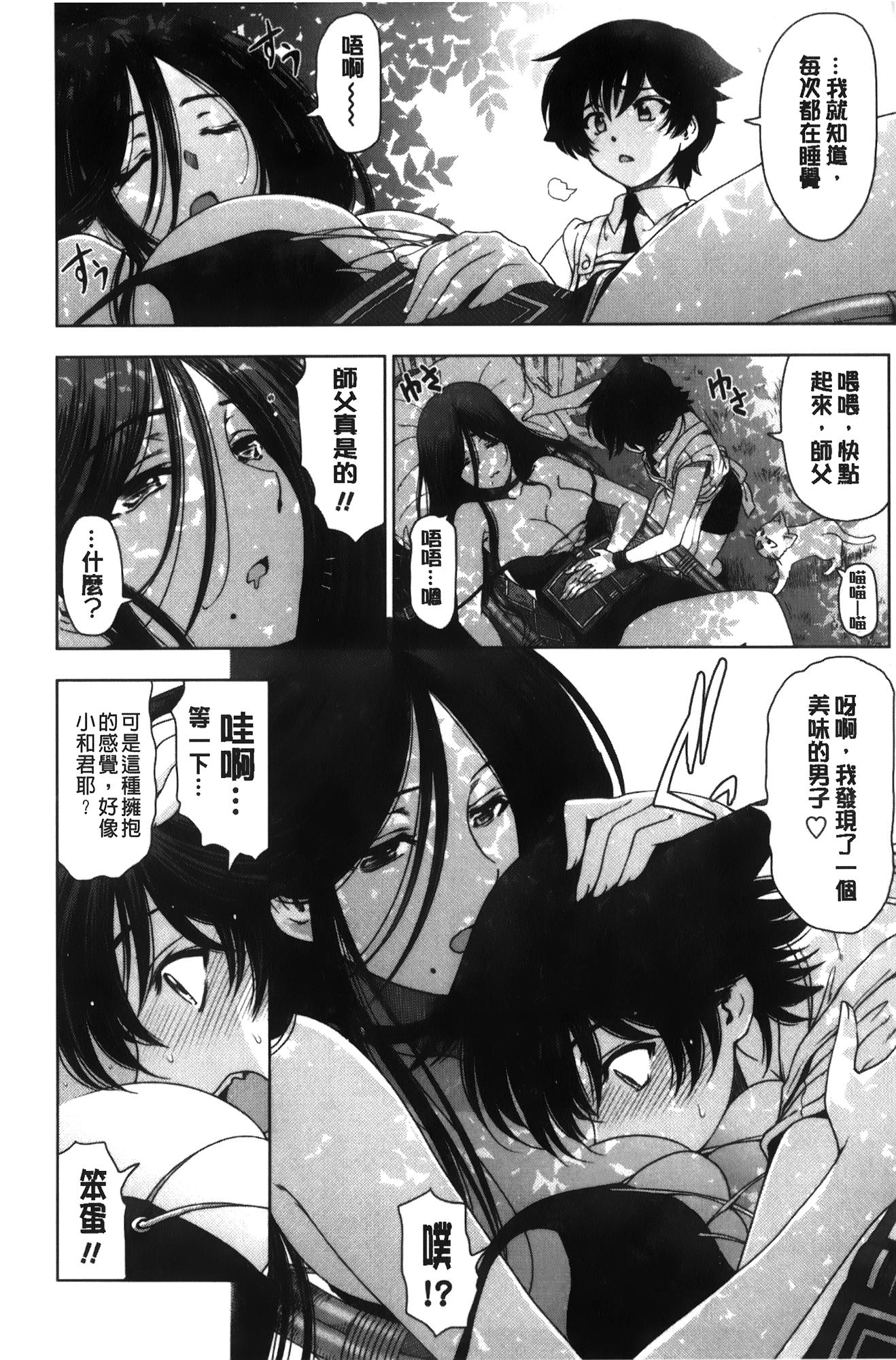 Majo × Shota ~ Genteiban | 魔女X小正太 限定版 14