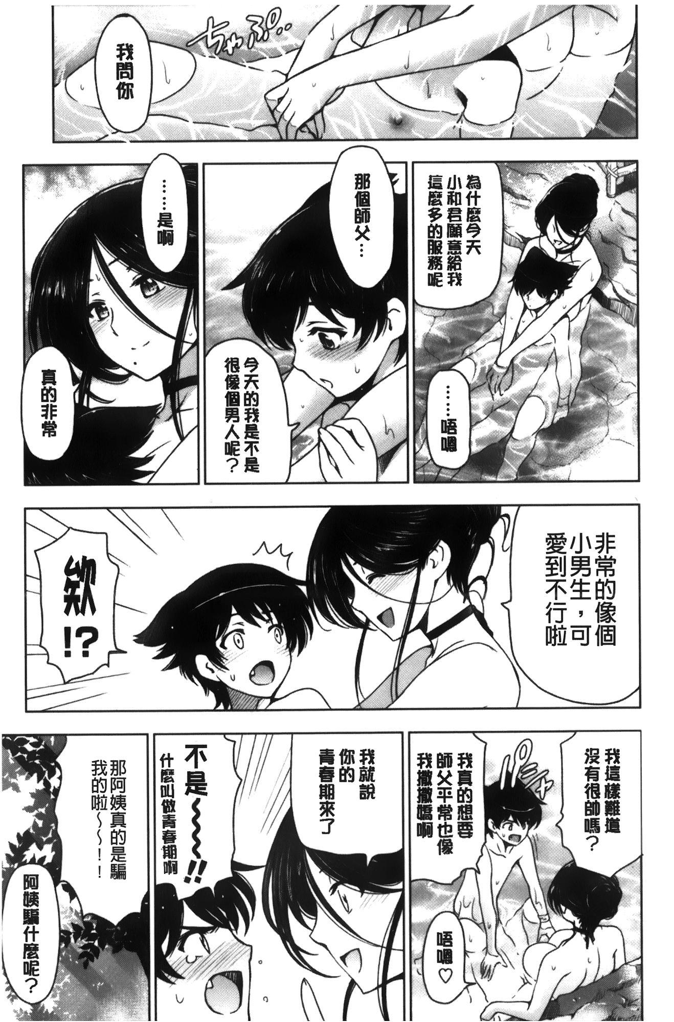 Majo × Shota ~ Genteiban | 魔女X小正太 限定版 149