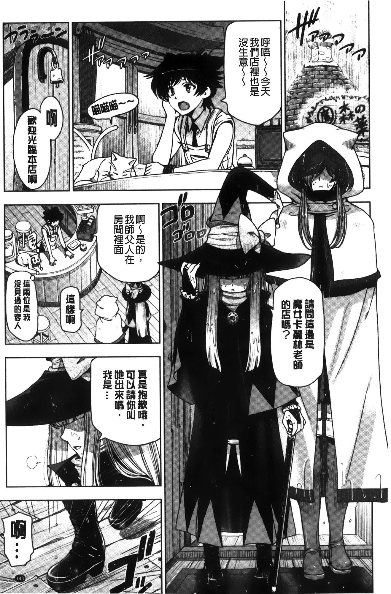 Majo × Shota ~ Genteiban | 魔女X小正太 限定版 151