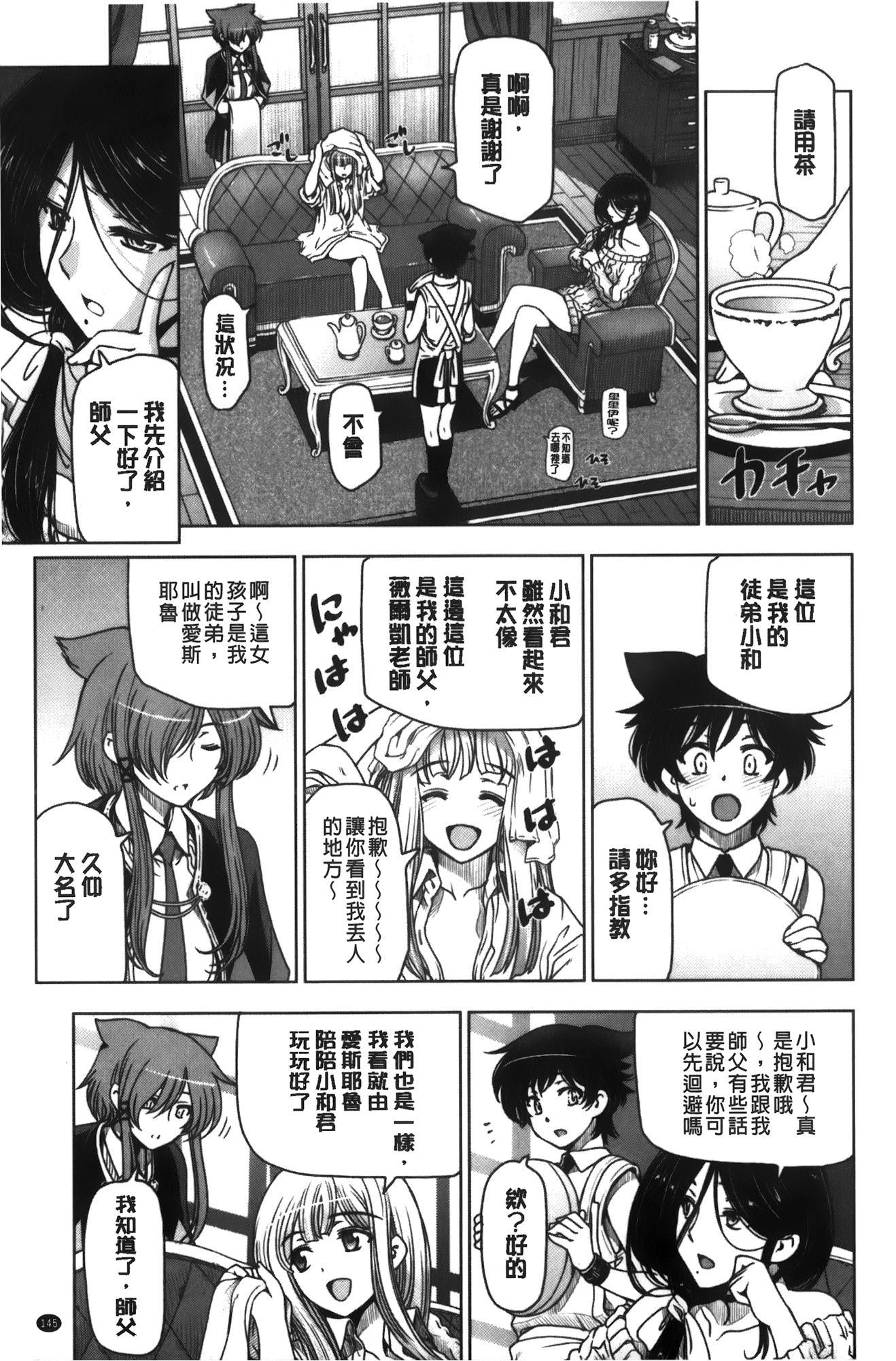 Majo × Shota ~ Genteiban | 魔女X小正太 限定版 153