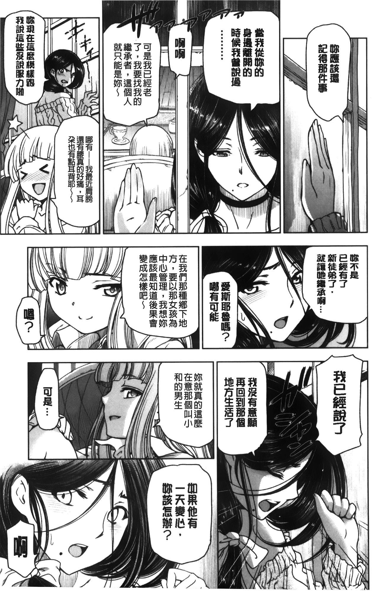 Majo × Shota ~ Genteiban | 魔女X小正太 限定版 157