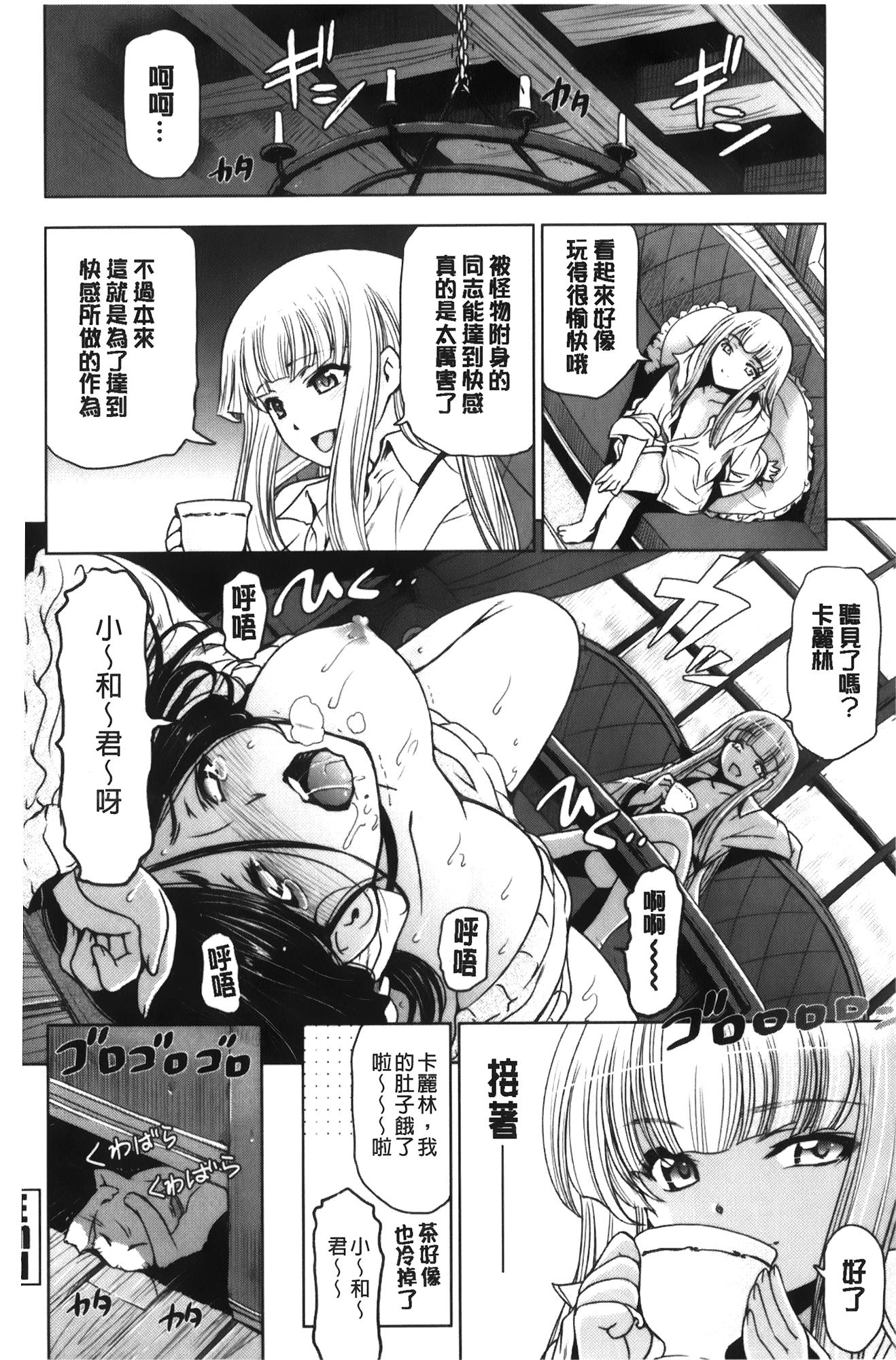 Majo × Shota ~ Genteiban | 魔女X小正太 限定版 170