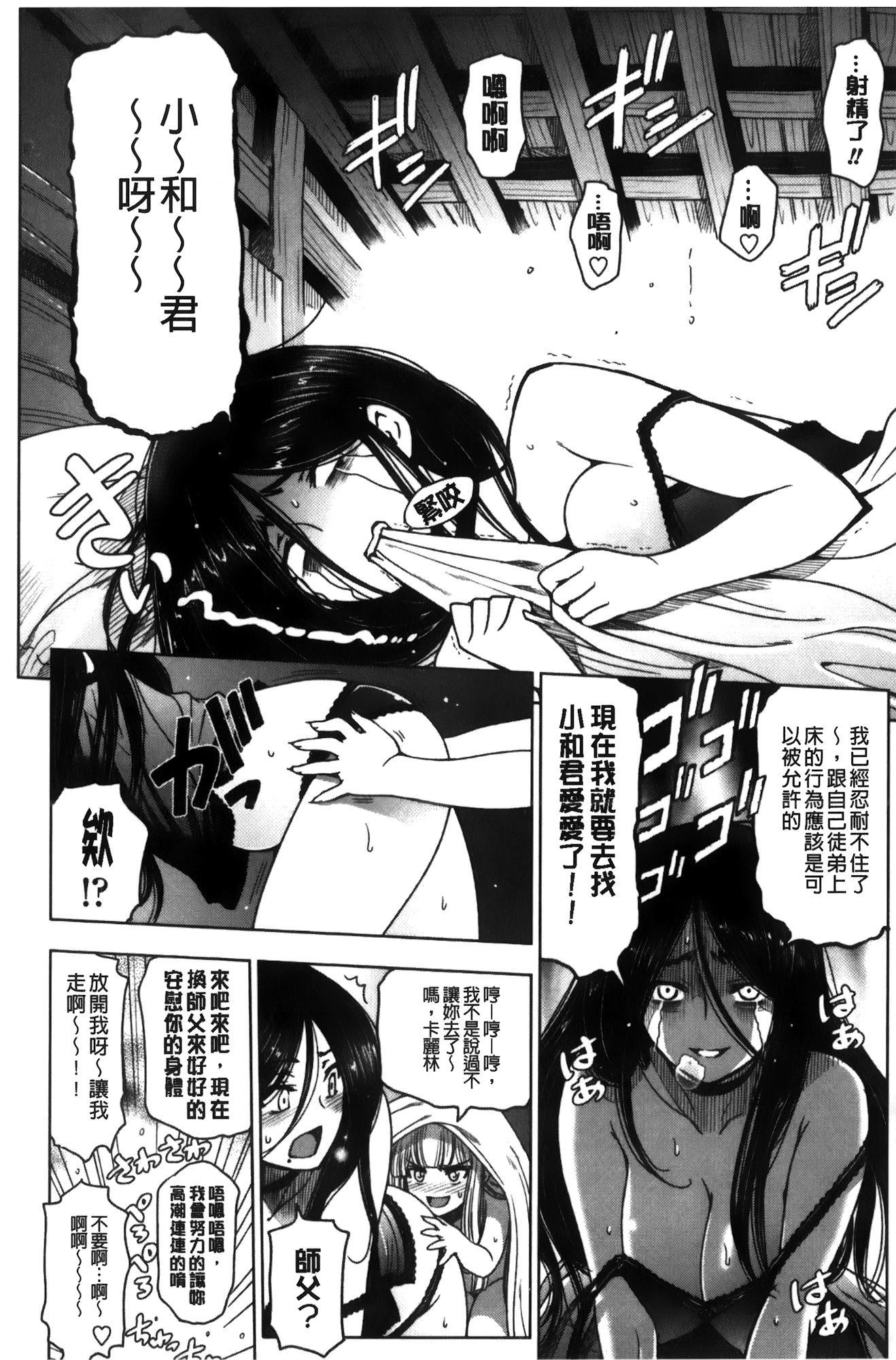 Majo × Shota ~ Genteiban | 魔女X小正太 限定版 176