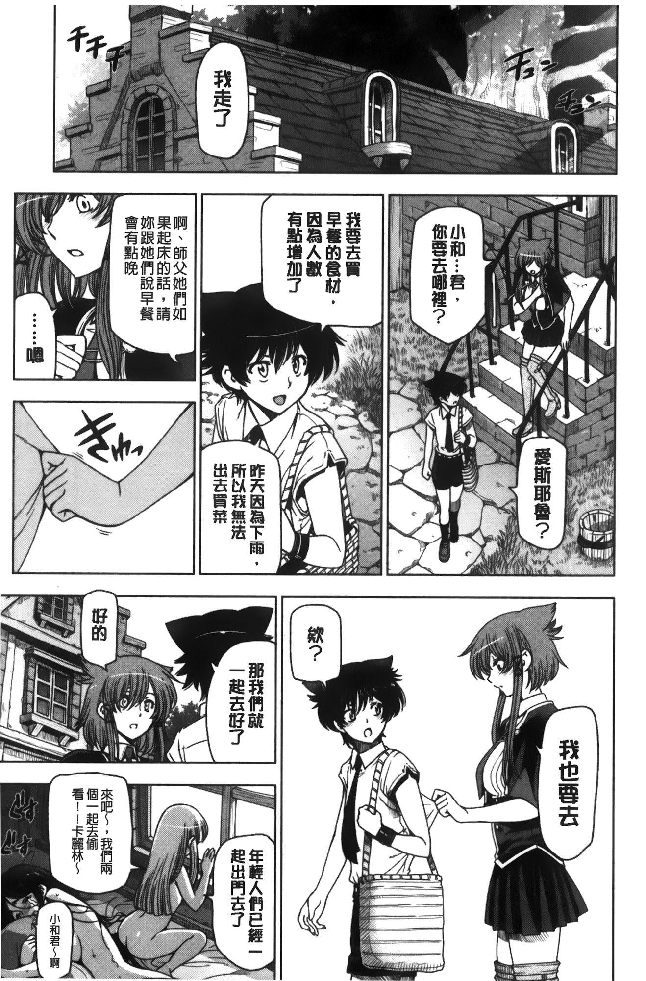 Majo × Shota ~ Genteiban | 魔女X小正太 限定版 177