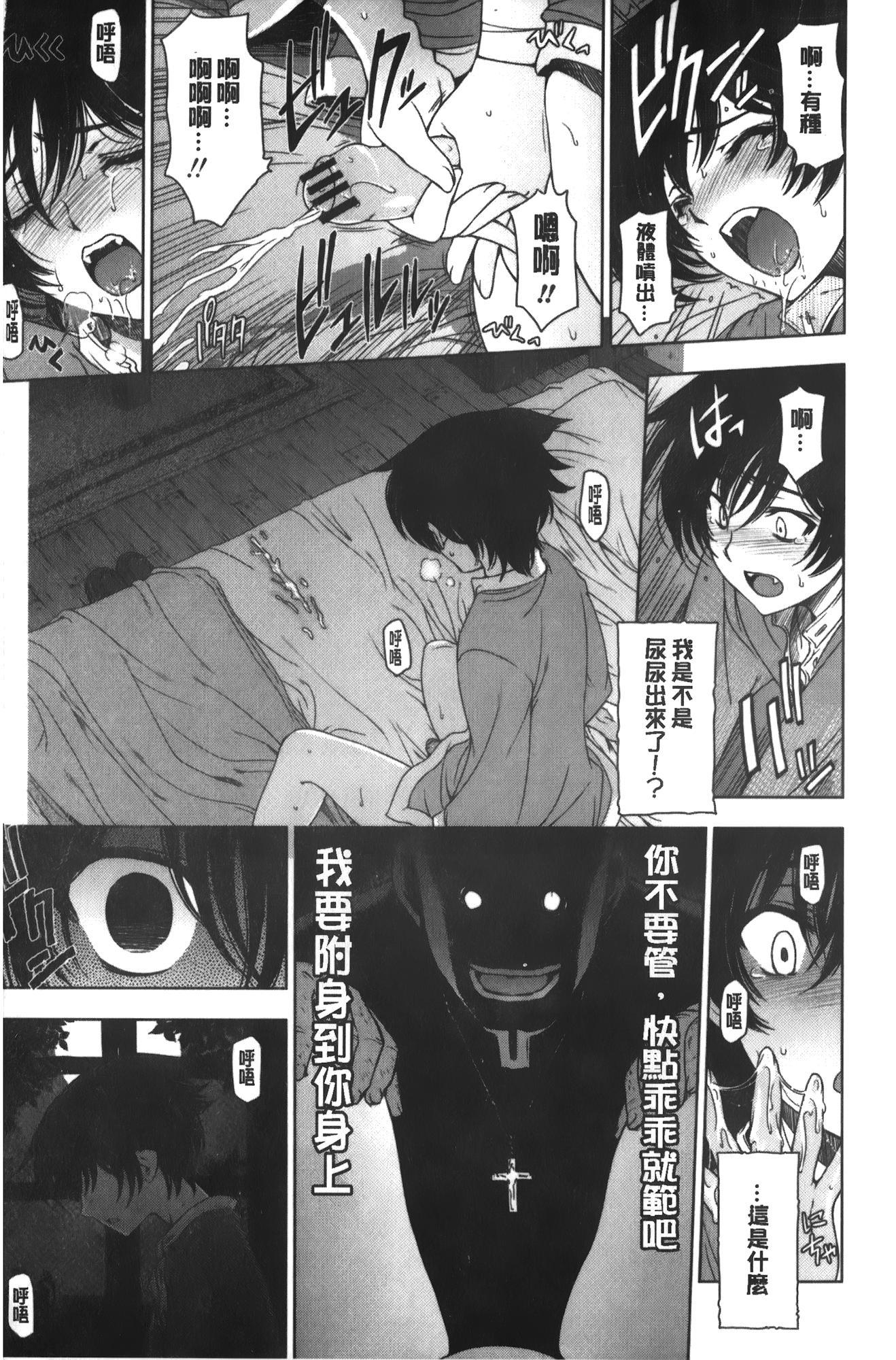 Majo × Shota ~ Genteiban | 魔女X小正太 限定版 17