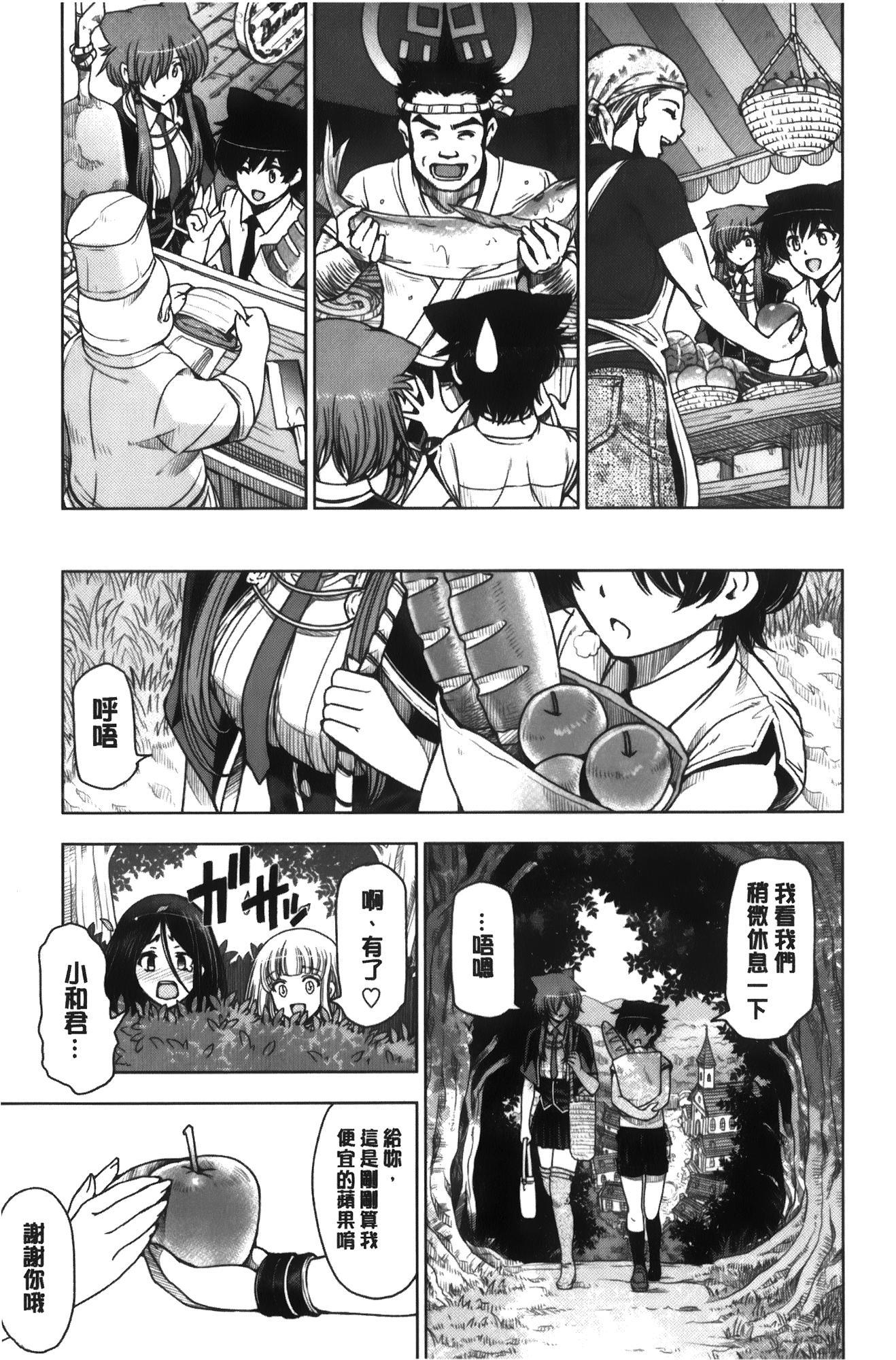 Majo × Shota ~ Genteiban | 魔女X小正太 限定版 179