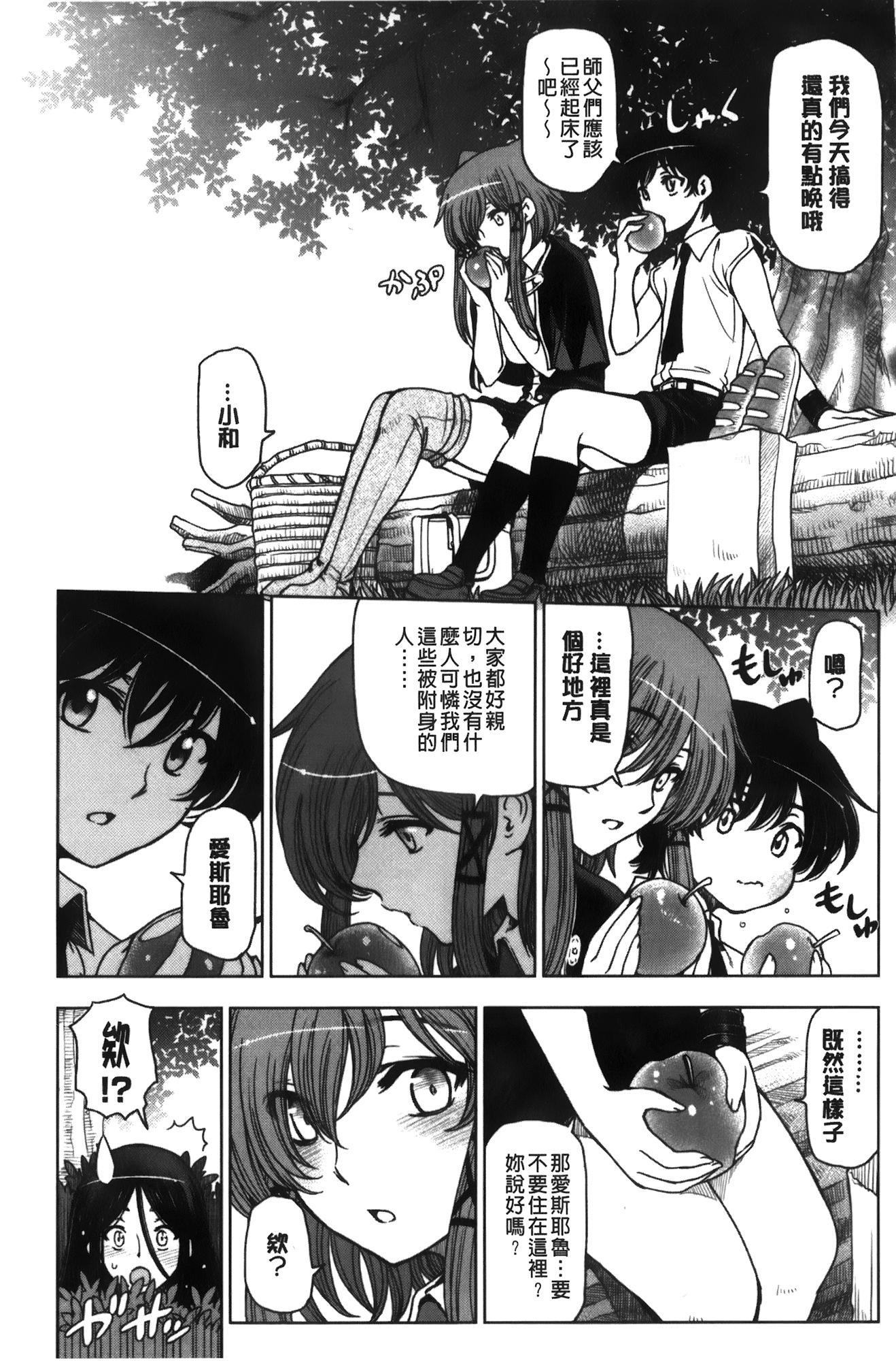 Majo × Shota ~ Genteiban | 魔女X小正太 限定版 180
