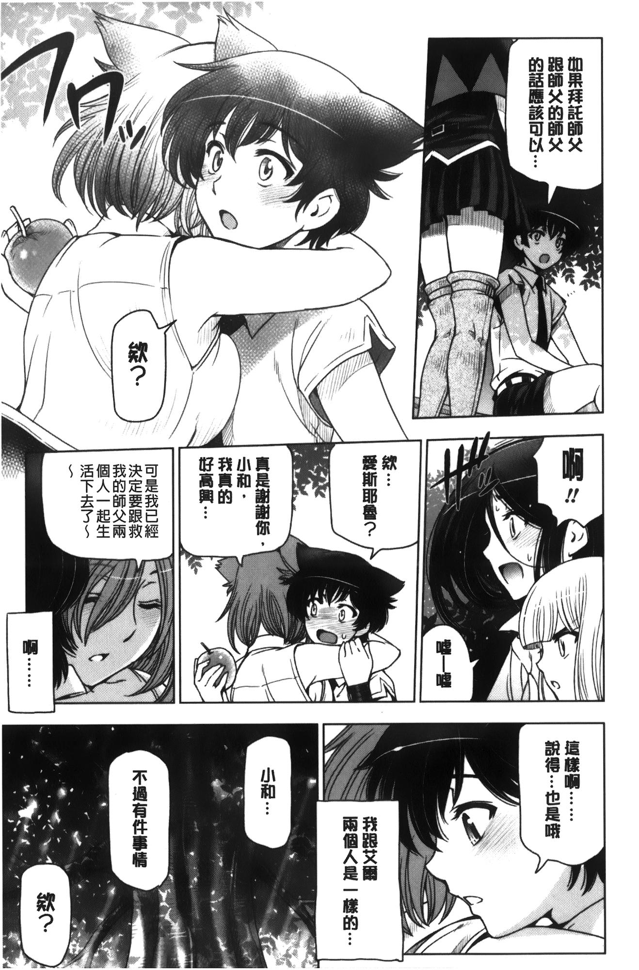 Majo × Shota ~ Genteiban | 魔女X小正太 限定版 181