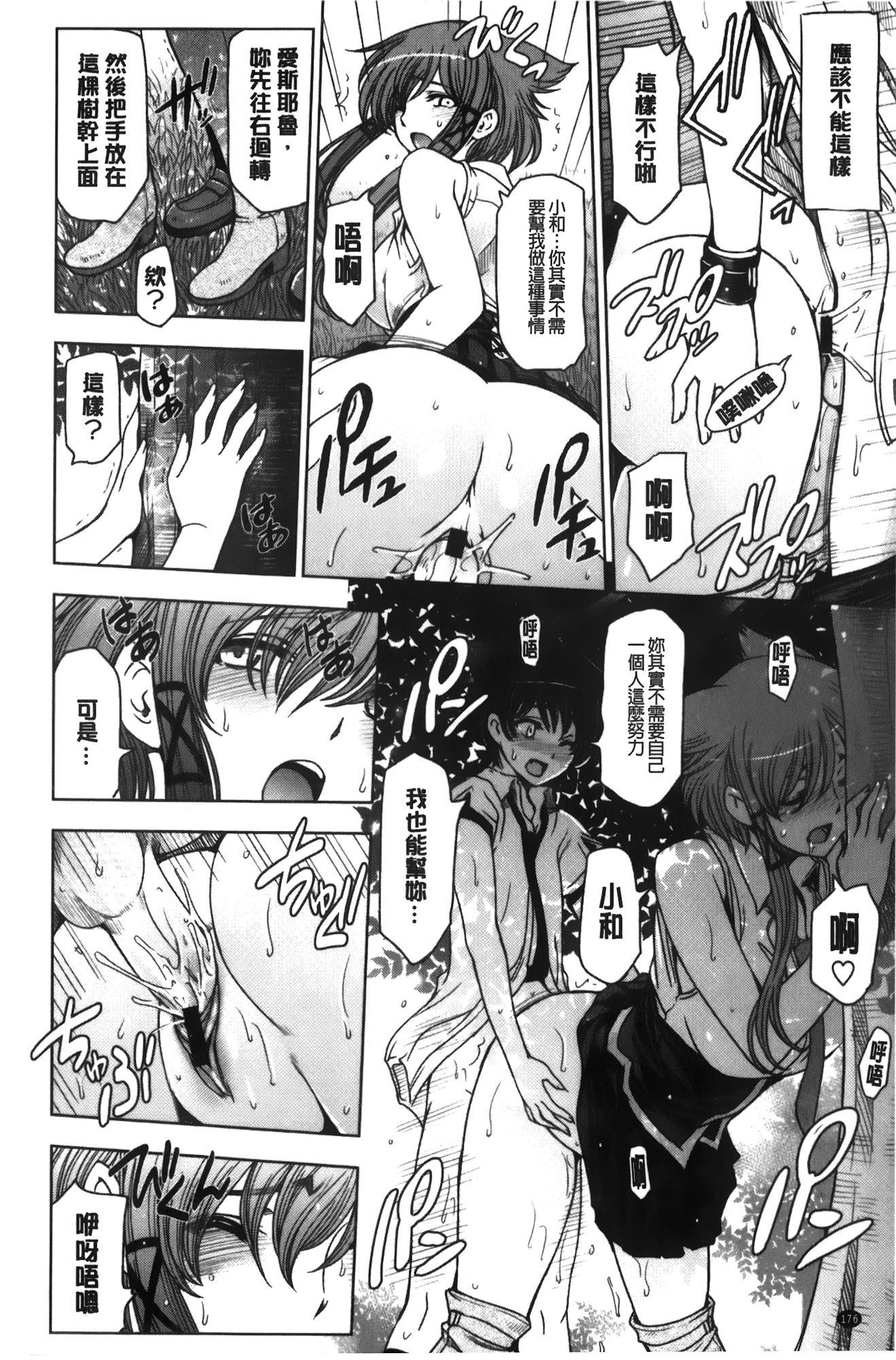 Majo × Shota ~ Genteiban | 魔女X小正太 限定版 184