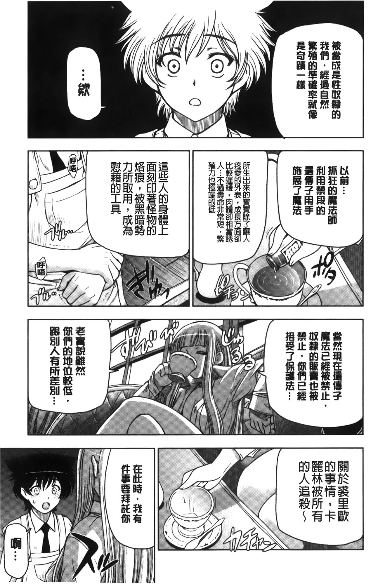 Majo × Shota ~ Genteiban | 魔女X小正太 限定版 189