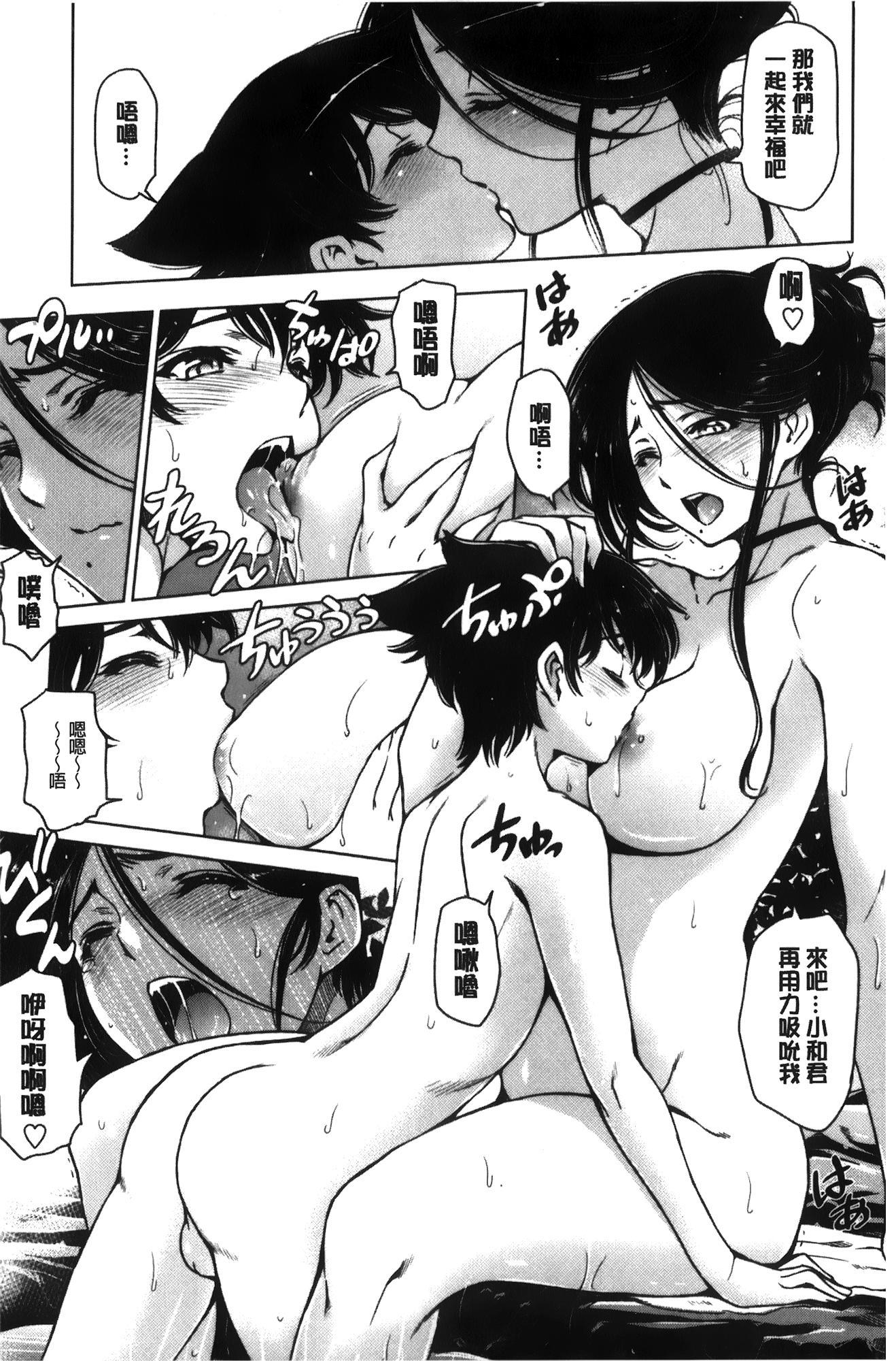 Majo × Shota ~ Genteiban | 魔女X小正太 限定版 201