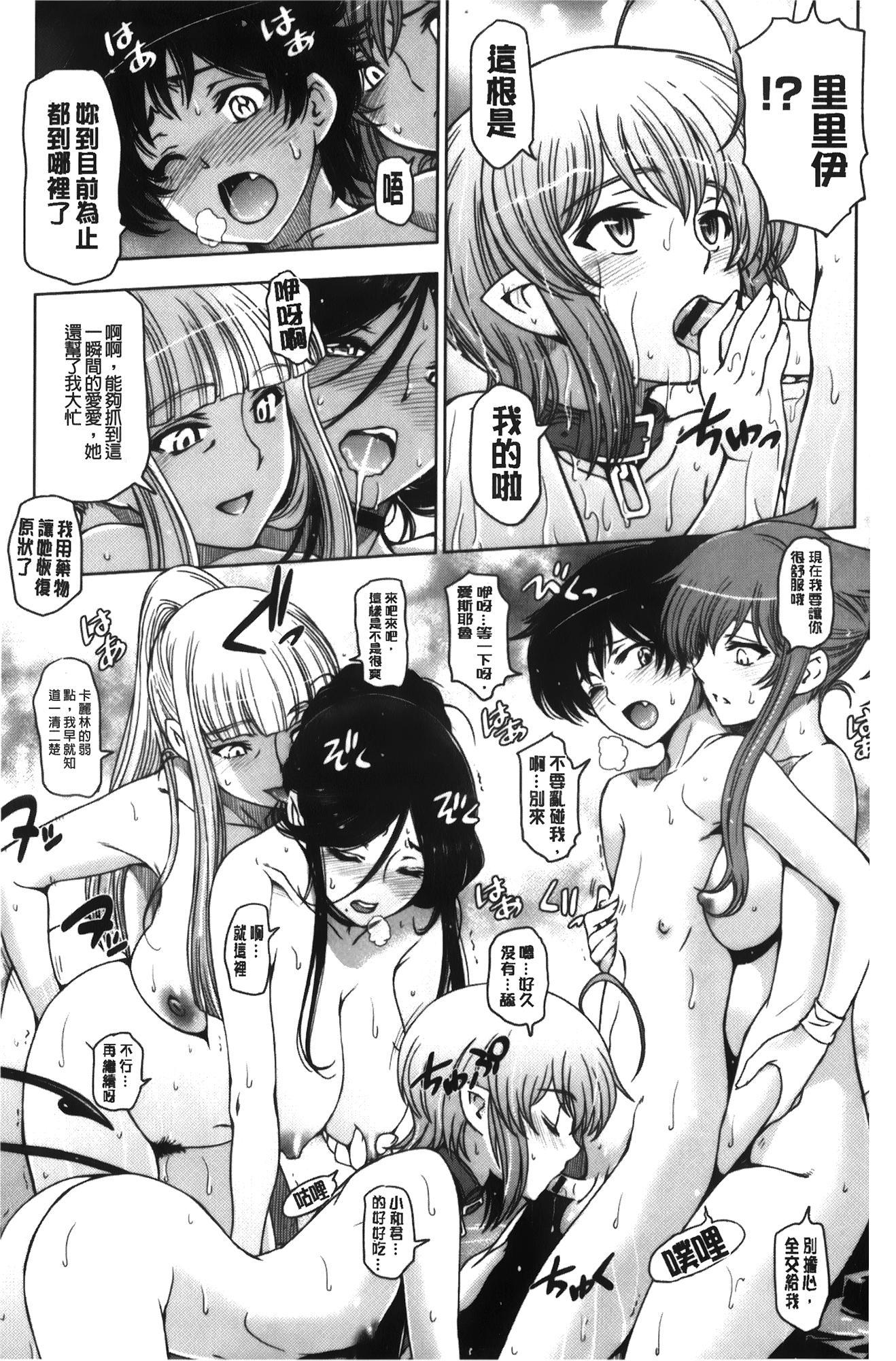 Majo × Shota ~ Genteiban | 魔女X小正太 限定版 205