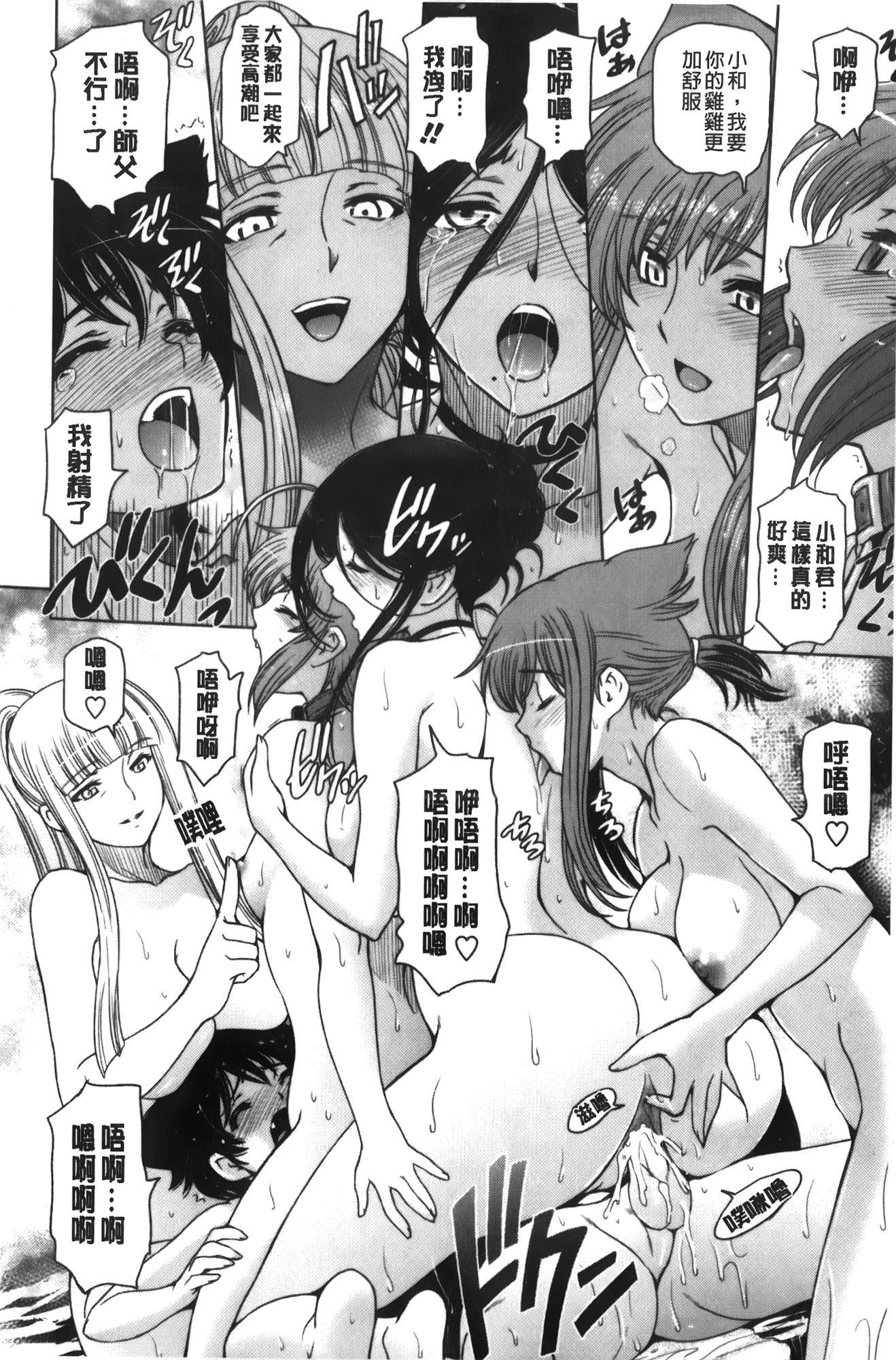 Majo × Shota ~ Genteiban | 魔女X小正太 限定版 210