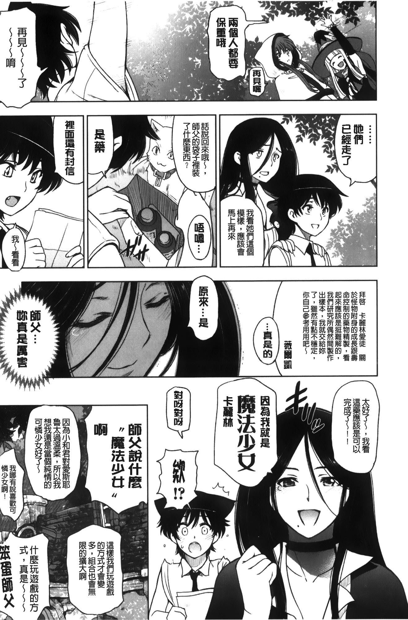 Majo × Shota ~ Genteiban | 魔女X小正太 限定版 213
