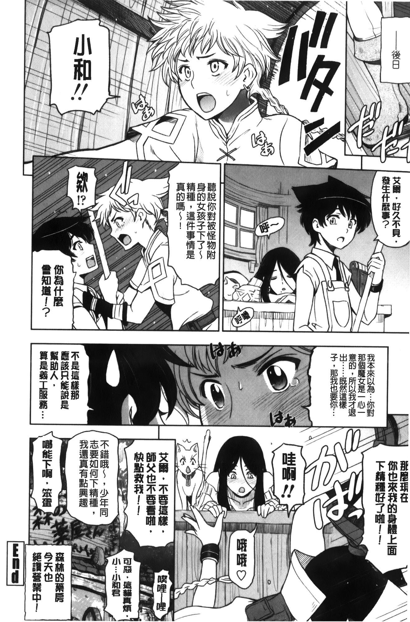 Majo × Shota ~ Genteiban | 魔女X小正太 限定版 214
