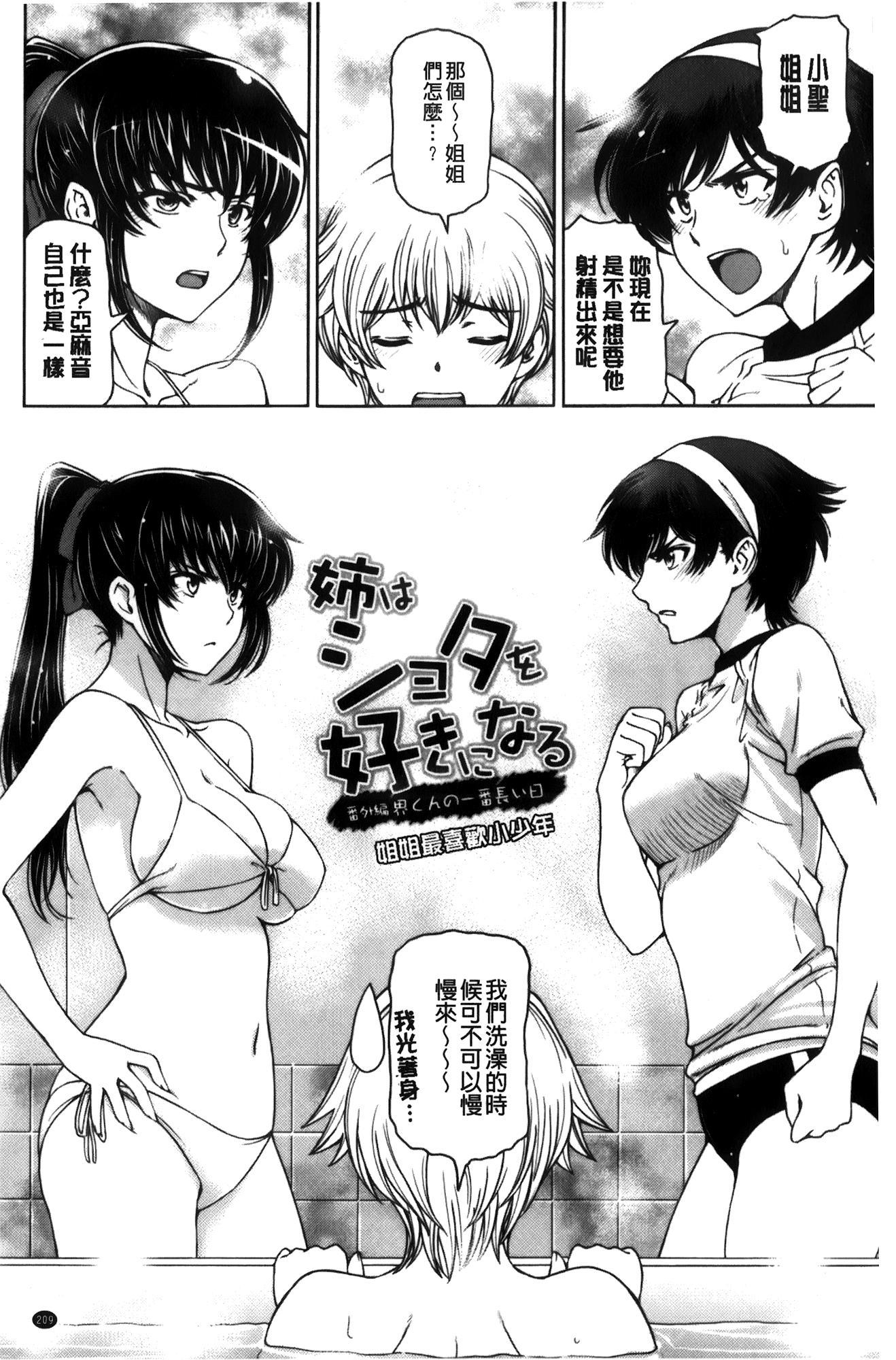 Majo × Shota ~ Genteiban | 魔女X小正太 限定版 217