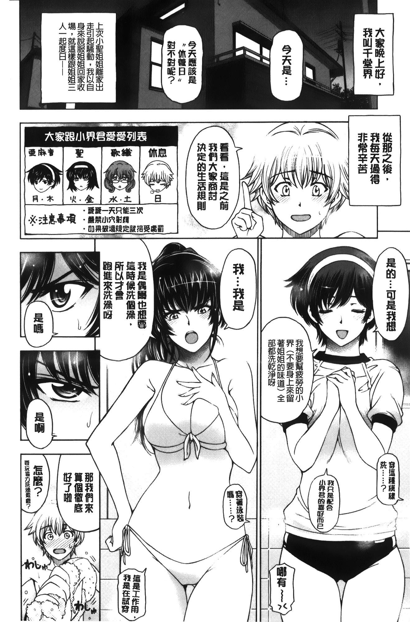 Majo × Shota ~ Genteiban | 魔女X小正太 限定版 218