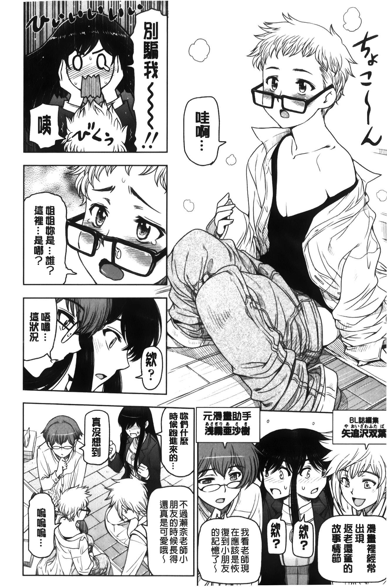 Majo × Shota ~ Genteiban | 魔女X小正太 限定版 238