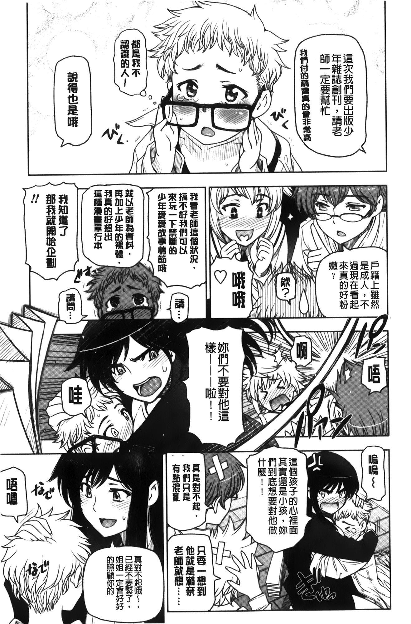 Majo × Shota ~ Genteiban | 魔女X小正太 限定版 239