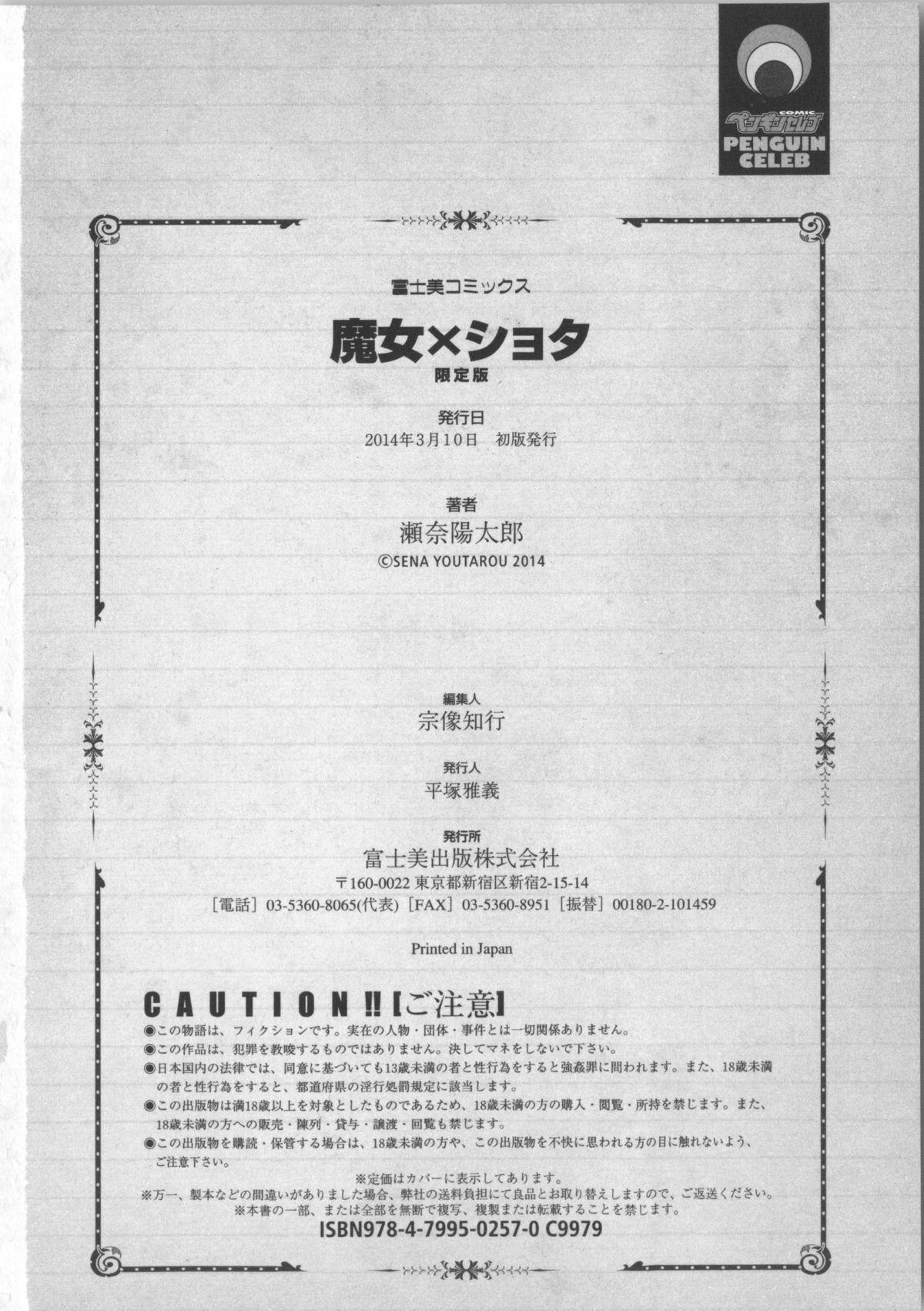 Majo × Shota ~ Genteiban | 魔女X小正太 限定版 242