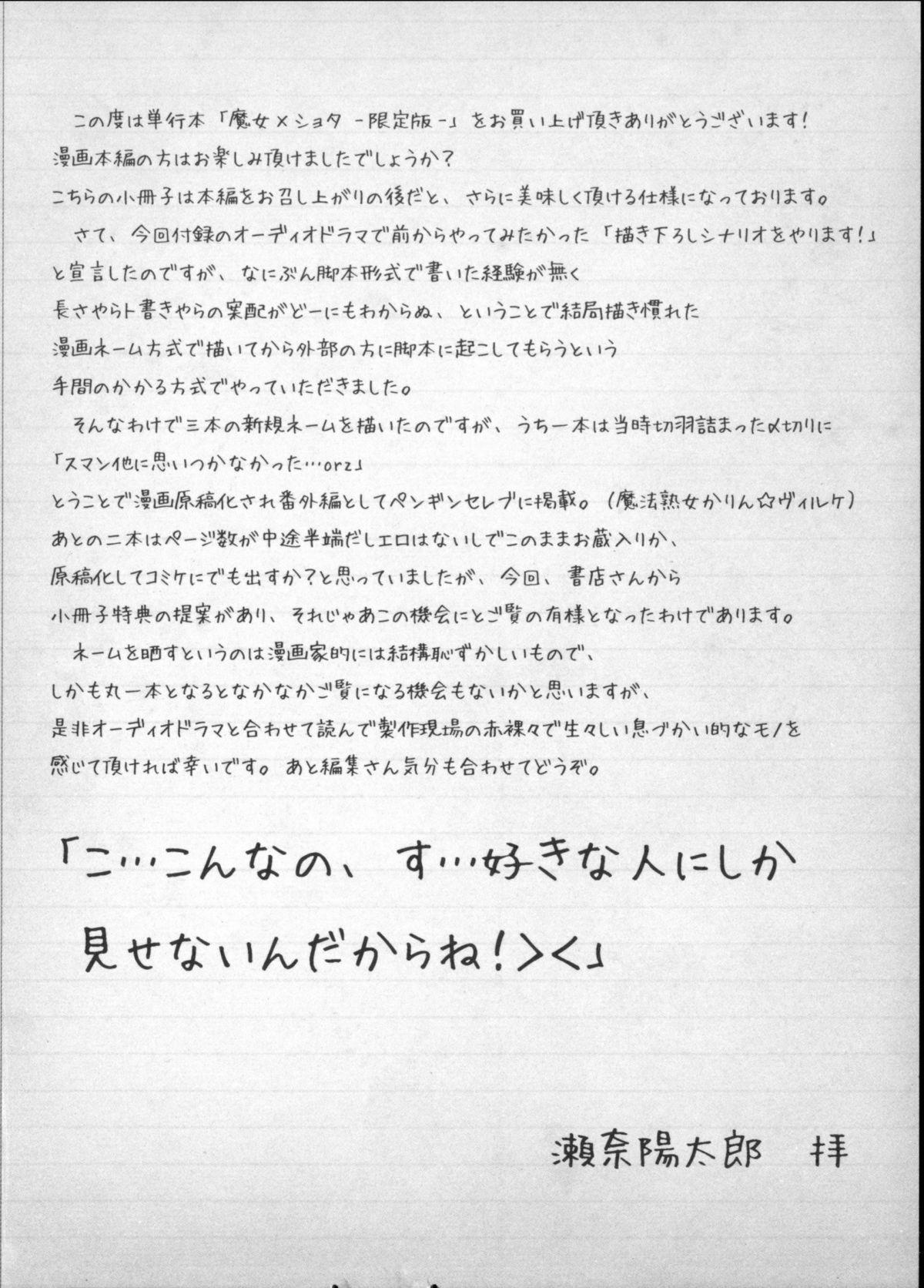 Majo × Shota ~ Genteiban | 魔女X小正太 限定版 244