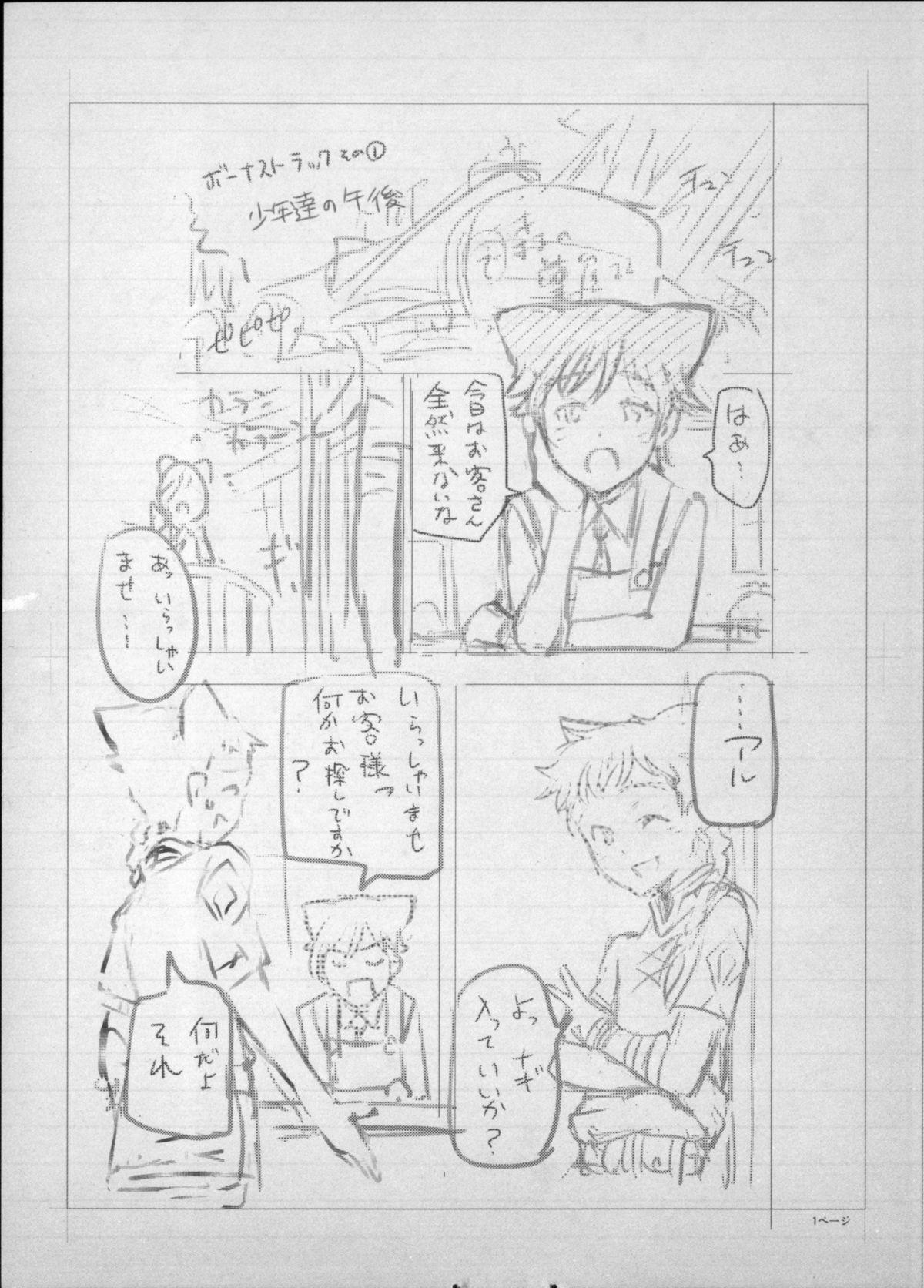 Majo × Shota ~ Genteiban | 魔女X小正太 限定版 245