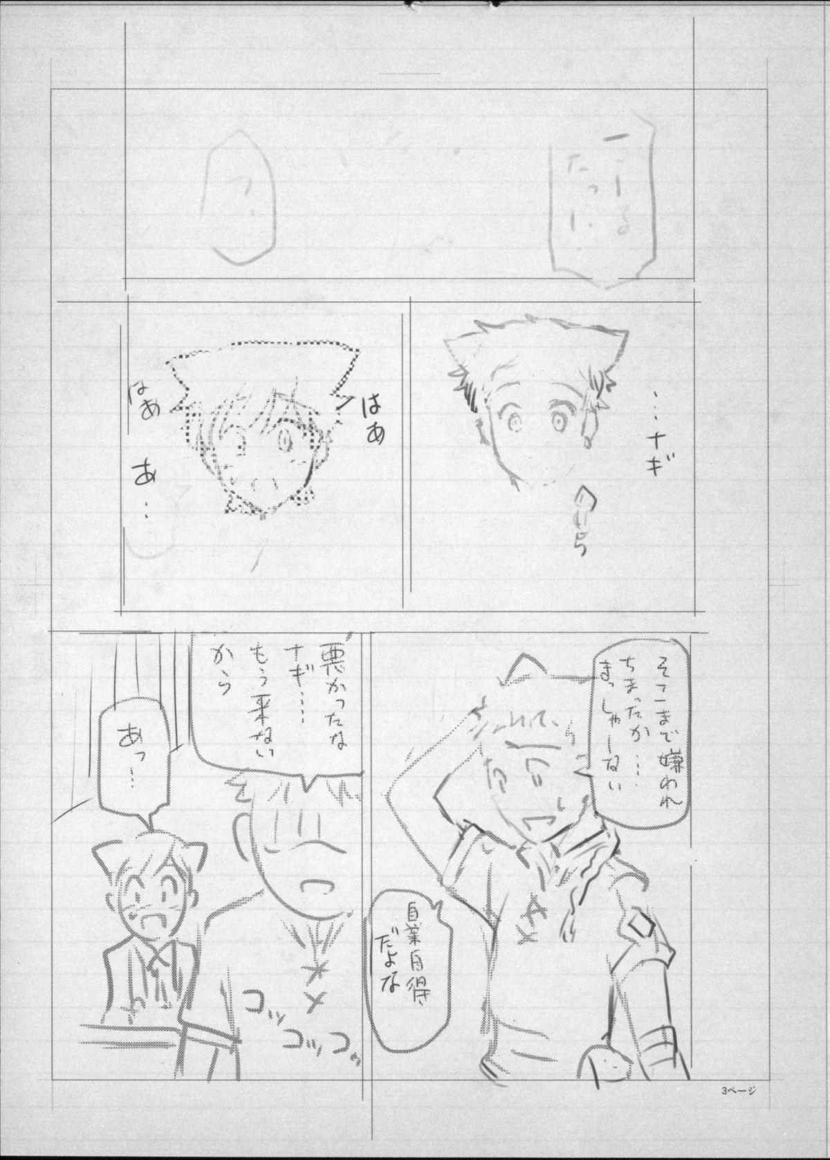 Majo × Shota ~ Genteiban | 魔女X小正太 限定版 246