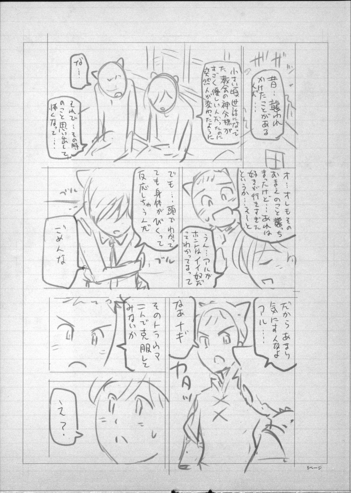 Majo × Shota ~ Genteiban | 魔女X小正太 限定版 247