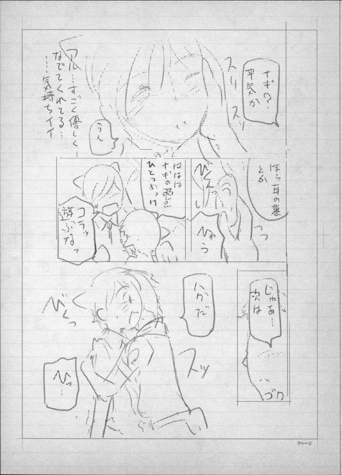Majo × Shota ~ Genteiban | 魔女X小正太 限定版 248