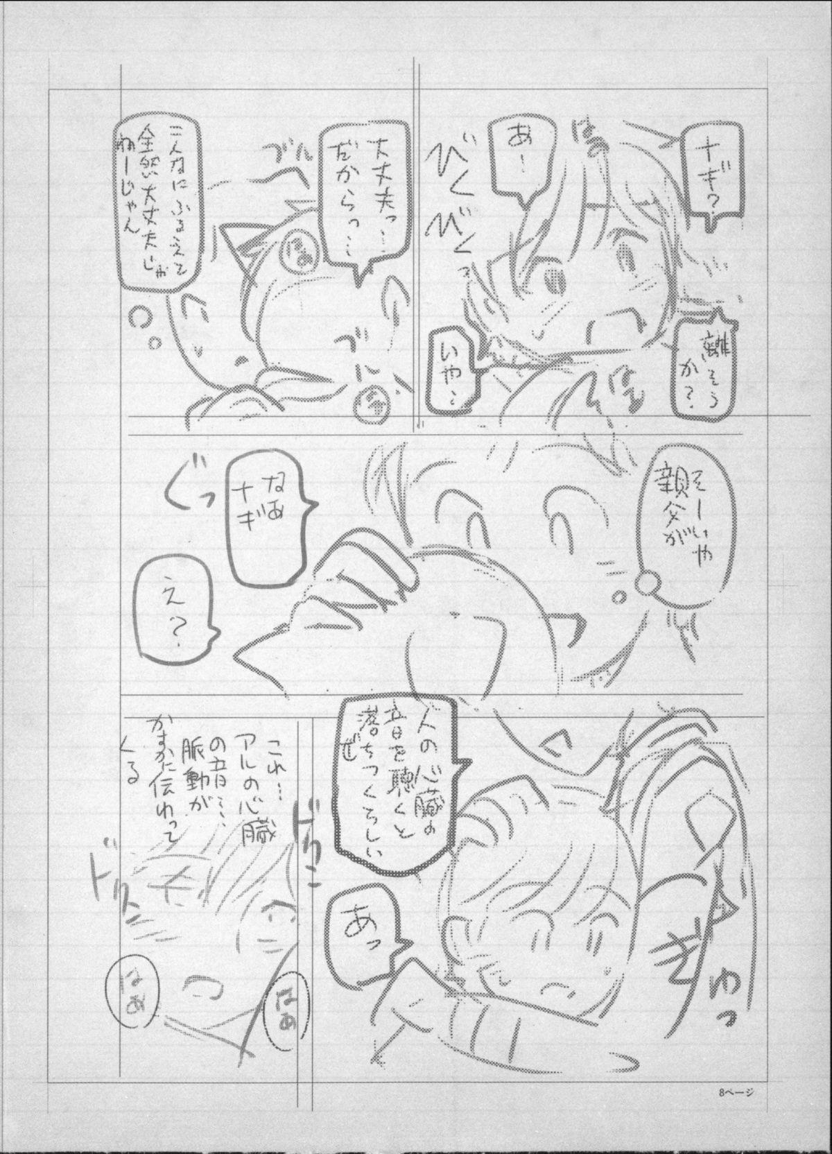 Majo × Shota ~ Genteiban | 魔女X小正太 限定版 249