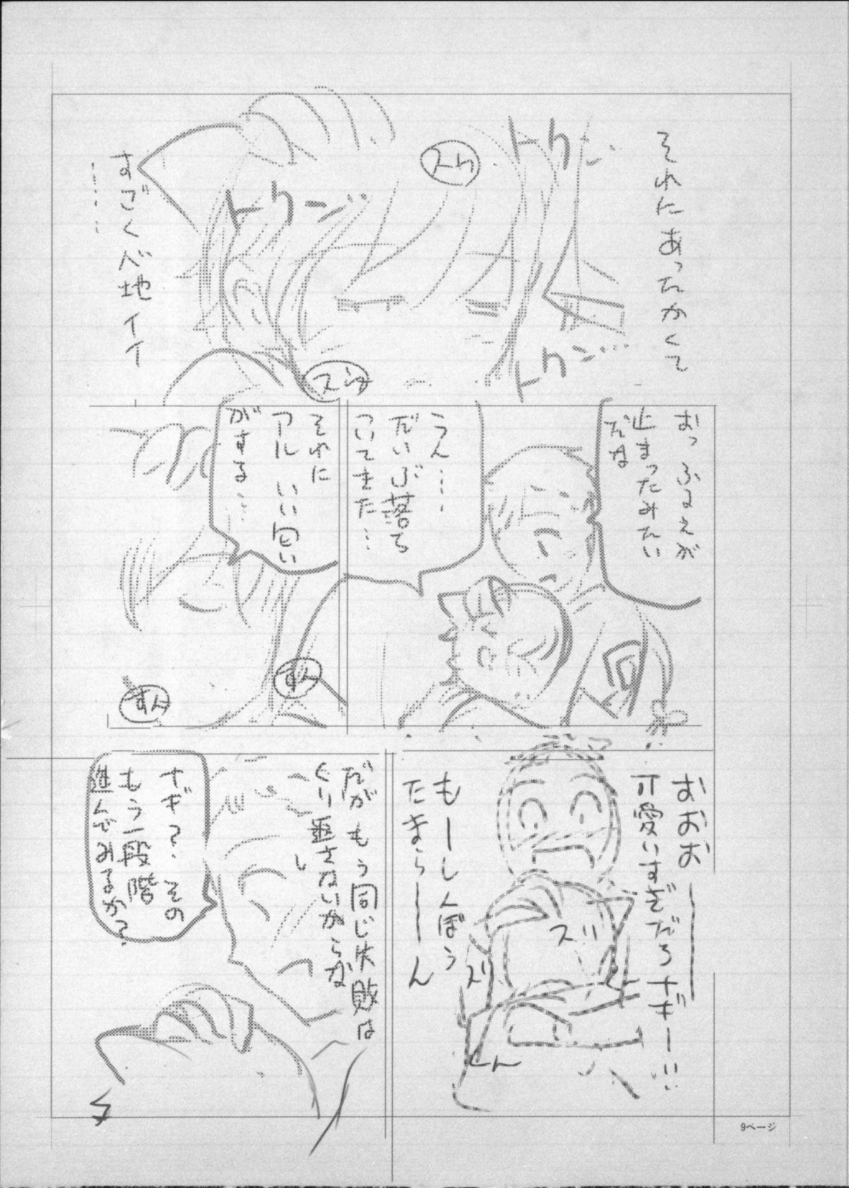 Majo × Shota ~ Genteiban | 魔女X小正太 限定版 250