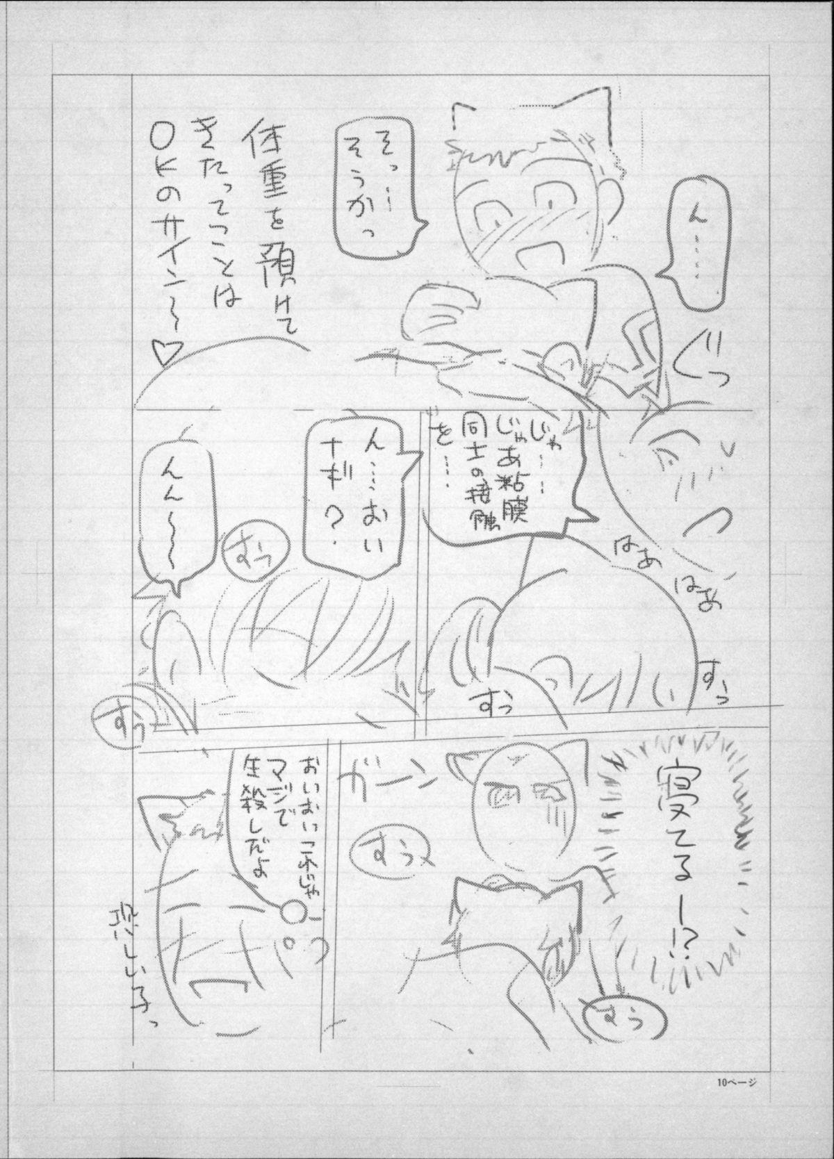 Majo × Shota ~ Genteiban | 魔女X小正太 限定版 251
