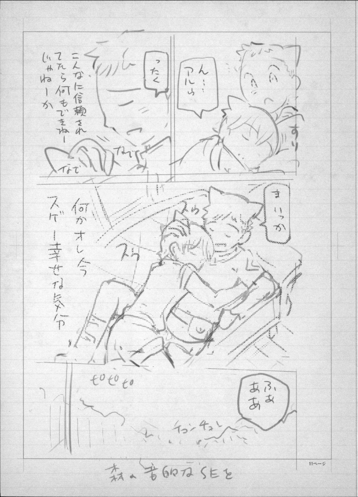Majo × Shota ~ Genteiban | 魔女X小正太 限定版 252