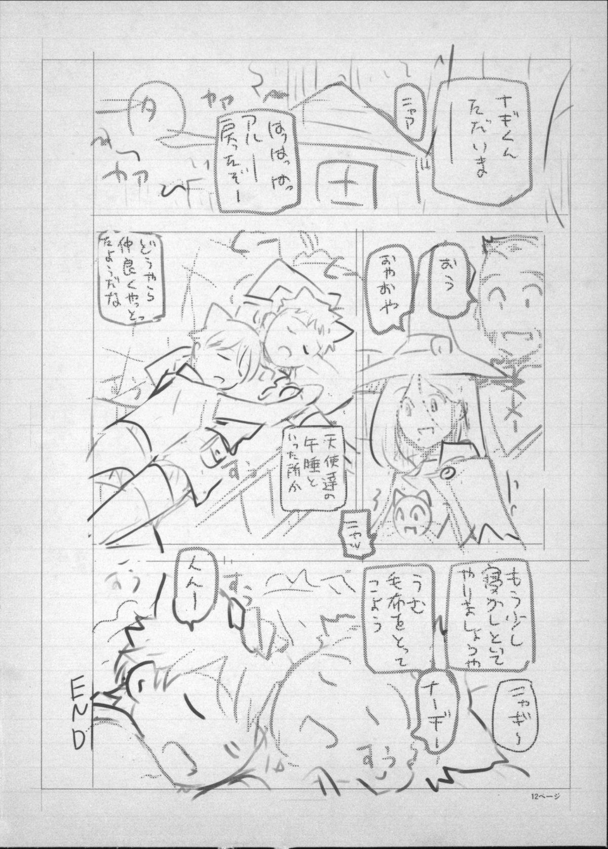 Majo × Shota ~ Genteiban | 魔女X小正太 限定版 253