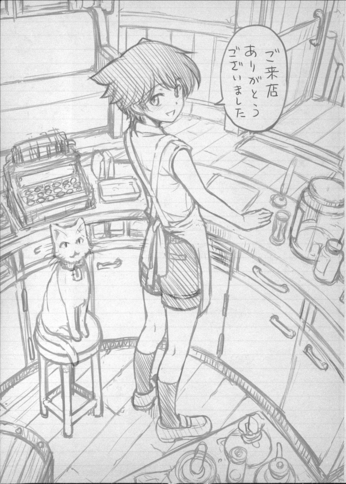 Majo × Shota ~ Genteiban | 魔女X小正太 限定版 254