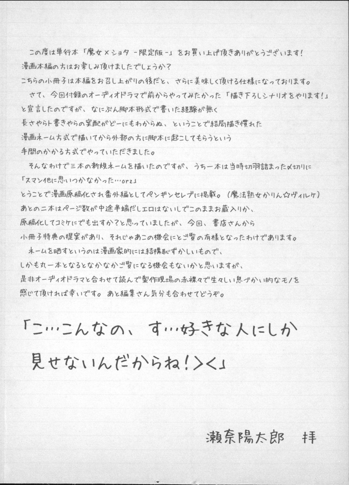 Majo × Shota ~ Genteiban | 魔女X小正太 限定版 255