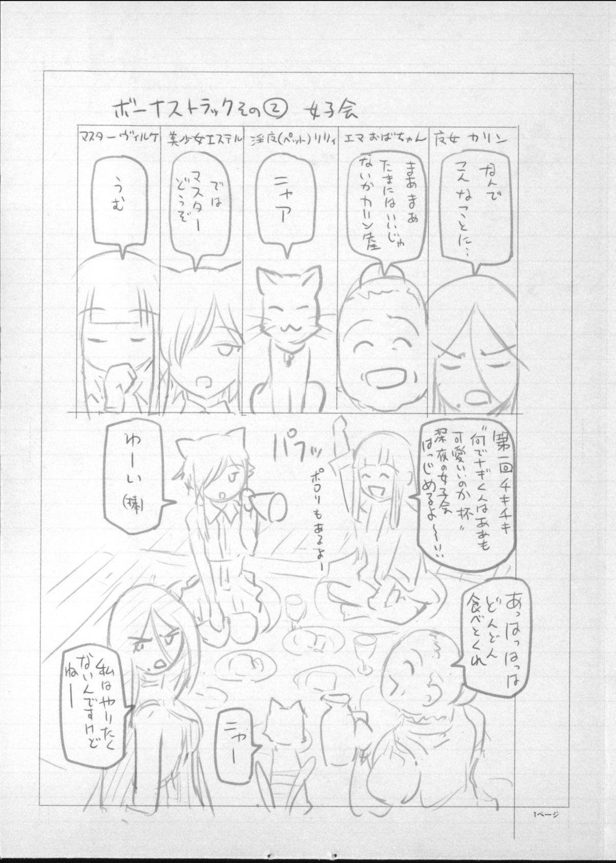 Majo × Shota ~ Genteiban | 魔女X小正太 限定版 256