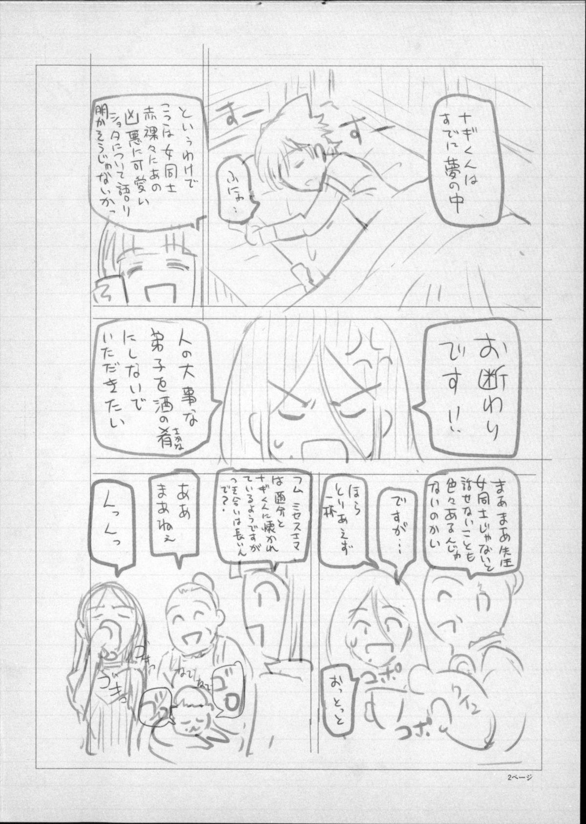 Majo × Shota ~ Genteiban | 魔女X小正太 限定版 257