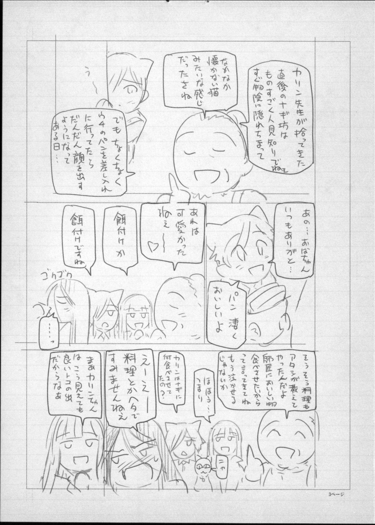 Majo × Shota ~ Genteiban | 魔女X小正太 限定版 258
