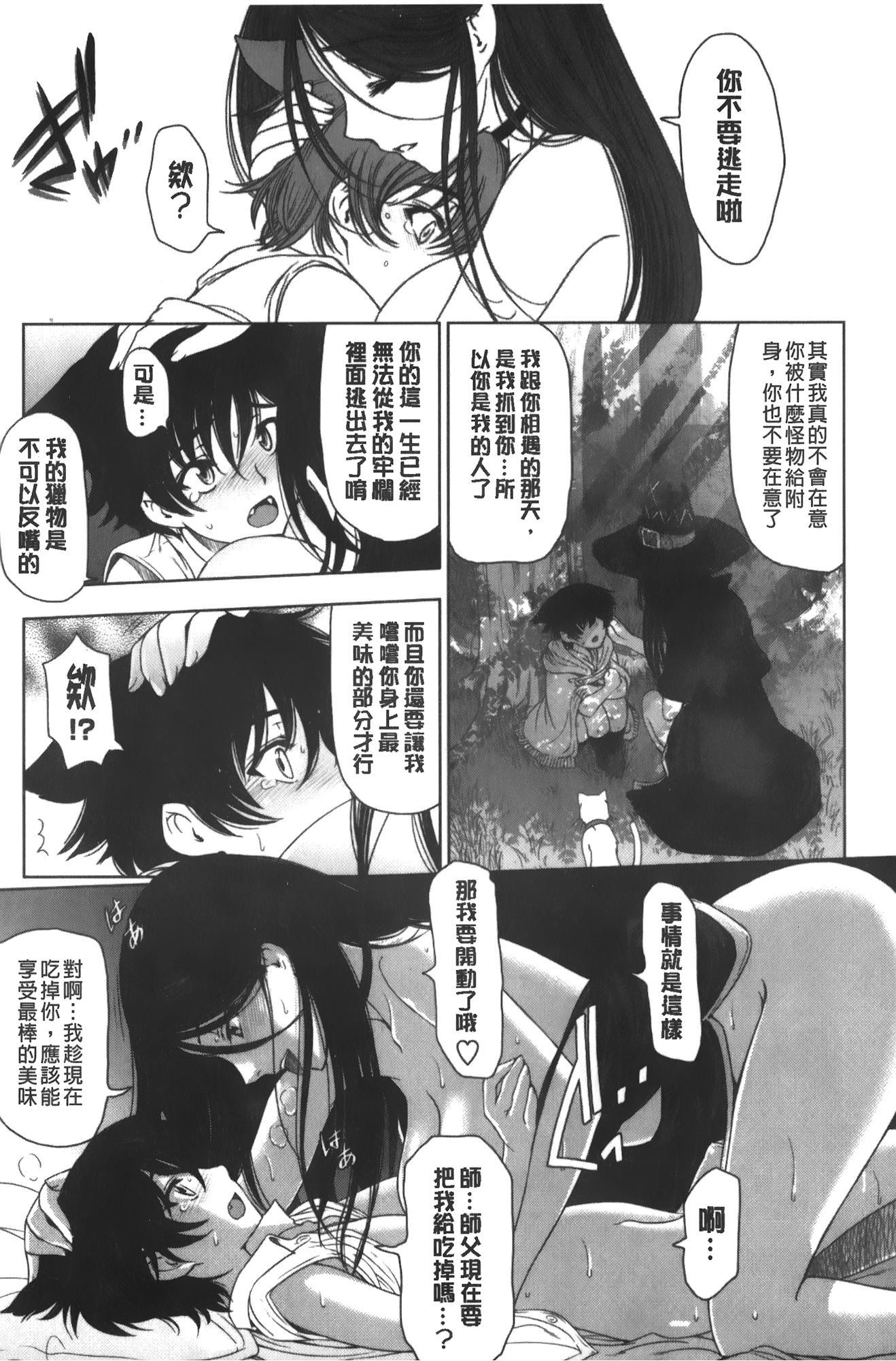 Majo × Shota ~ Genteiban | 魔女X小正太 限定版 25