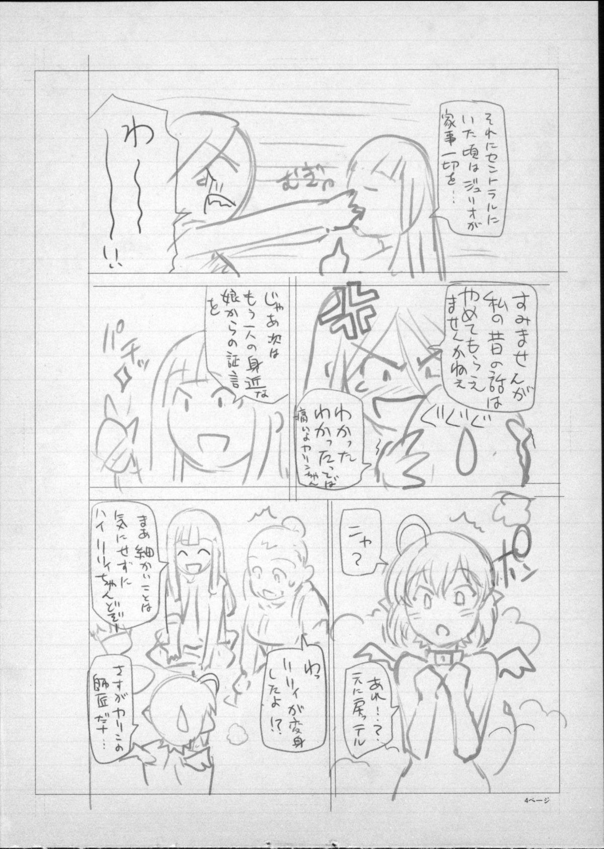 Majo × Shota ~ Genteiban | 魔女X小正太 限定版 259