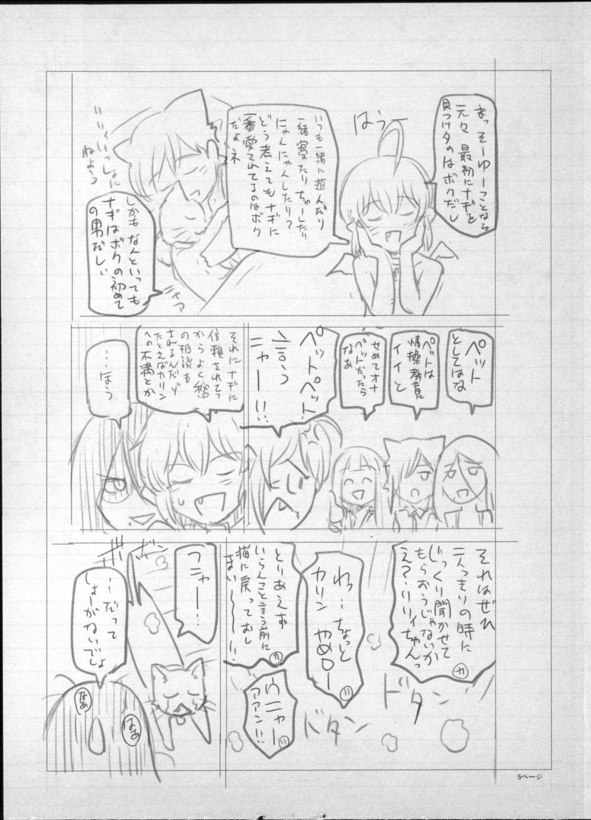 Majo × Shota ~ Genteiban | 魔女X小正太 限定版 260