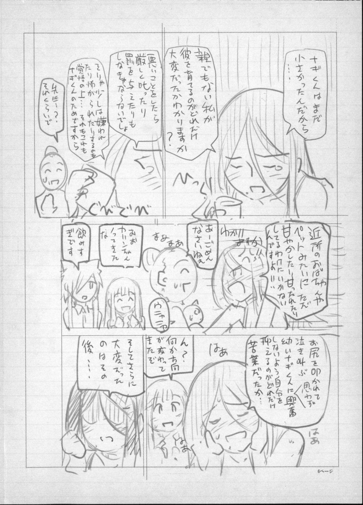 Majo × Shota ~ Genteiban | 魔女X小正太 限定版 261