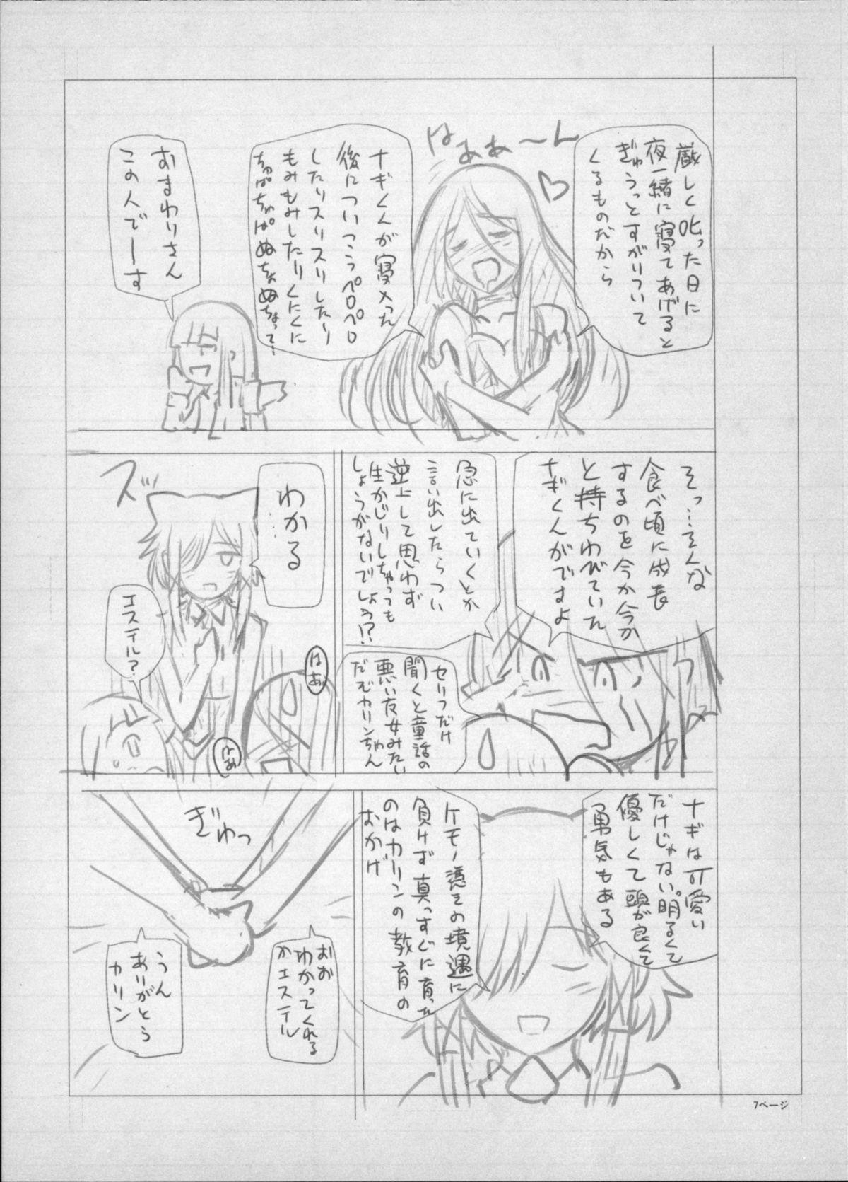 Majo × Shota ~ Genteiban | 魔女X小正太 限定版 262