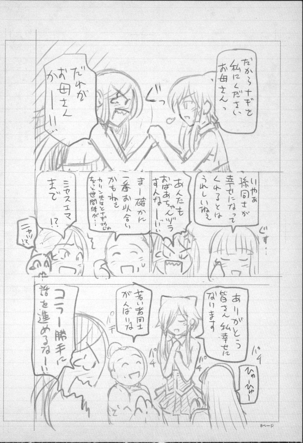 Majo × Shota ~ Genteiban | 魔女X小正太 限定版 263