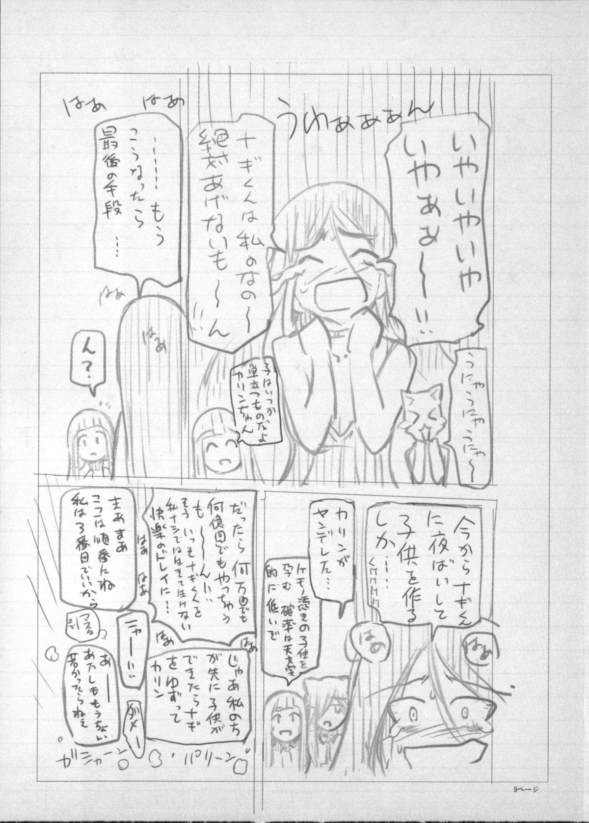 Majo × Shota ~ Genteiban | 魔女X小正太 限定版 264