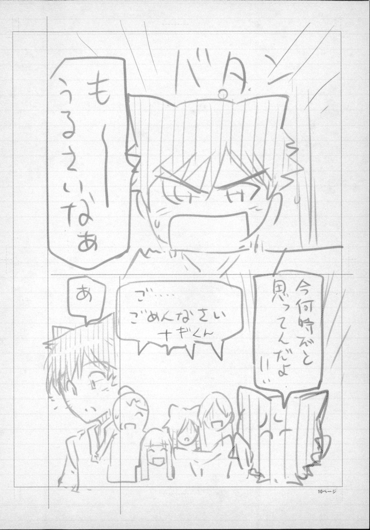 Majo × Shota ~ Genteiban | 魔女X小正太 限定版 265