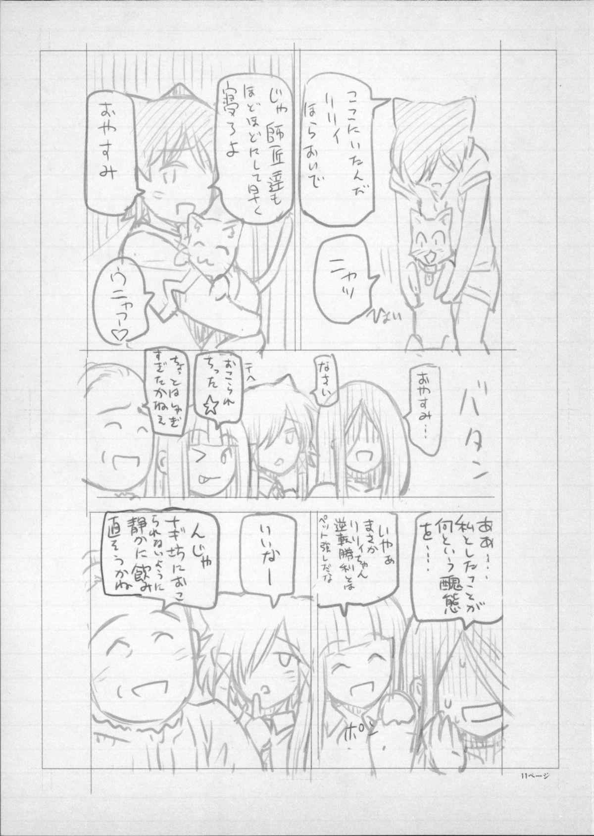 Majo × Shota ~ Genteiban | 魔女X小正太 限定版 266
