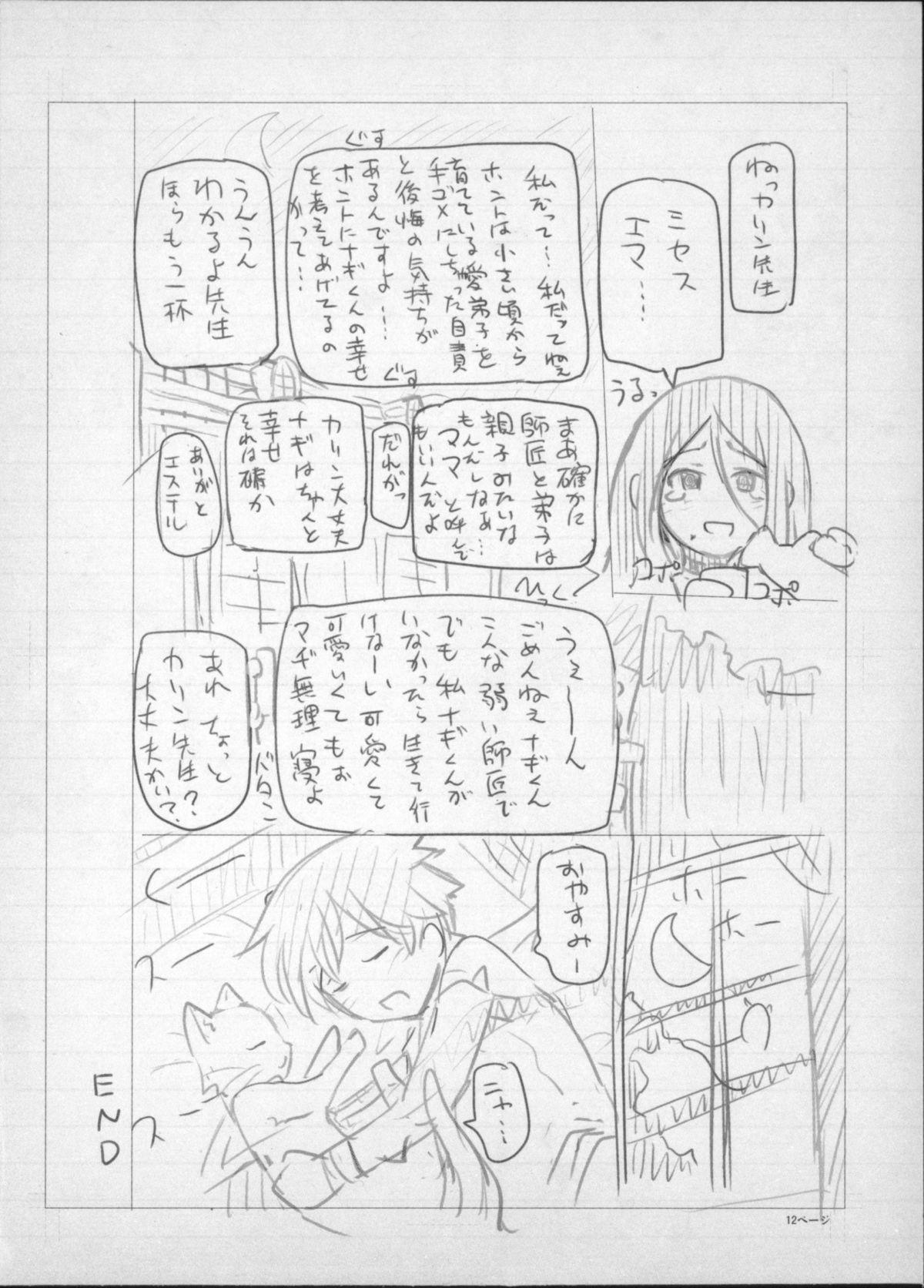 Majo × Shota ~ Genteiban | 魔女X小正太 限定版 267